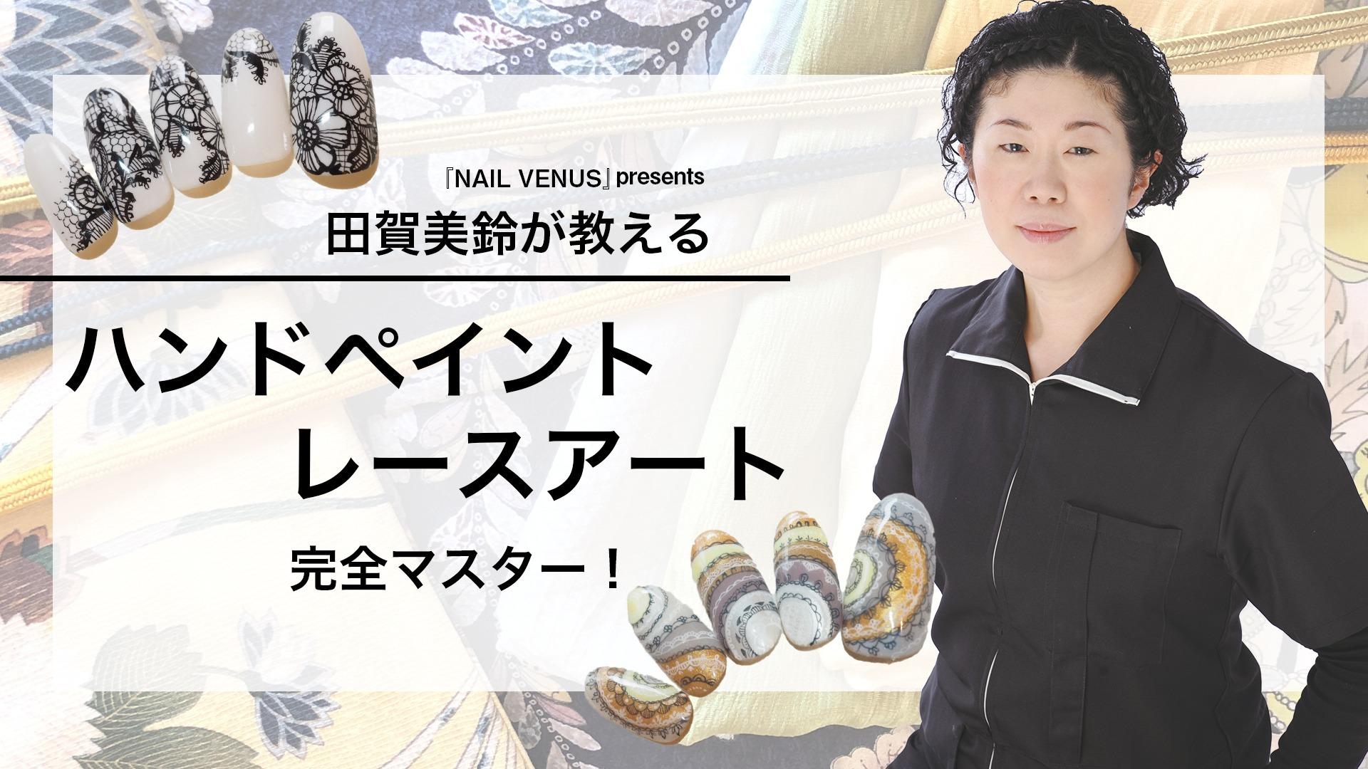 田賀美鈴が教えるハンドペイント・レースアート完全マスター3ヵ月講座