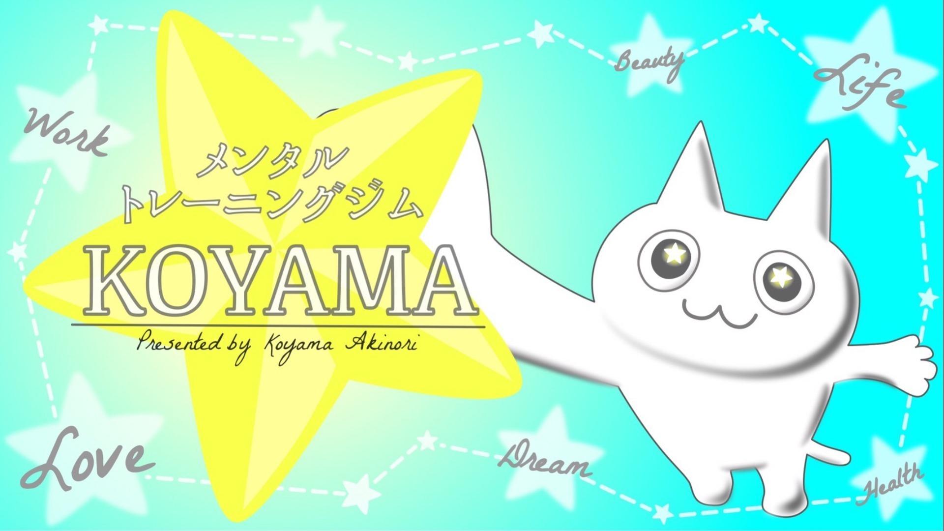 メンタルトレーニングジム「KOYAMA」