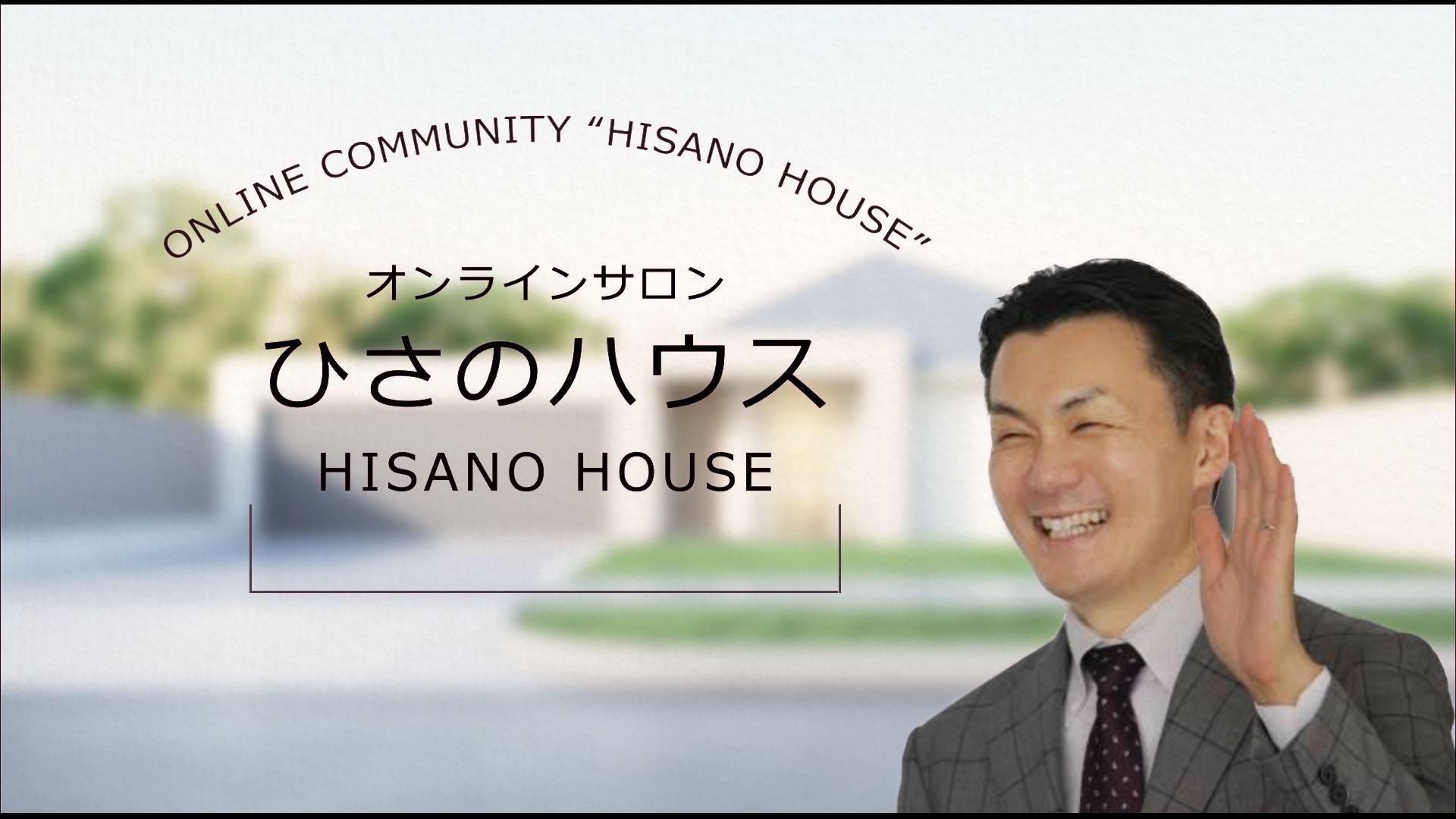 第4期ひさのハウス 教えて久野さん!毎日が楽しくなるフィードフォワード