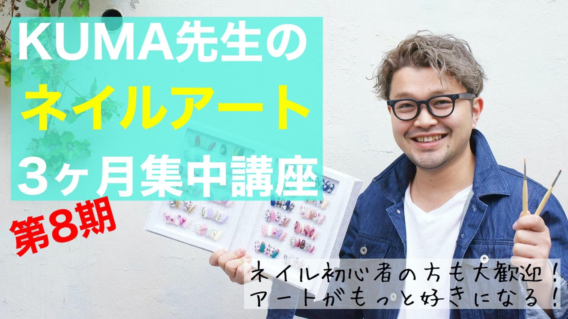【第8期】KUMA先生のネイルアート3ヶ月集中講座