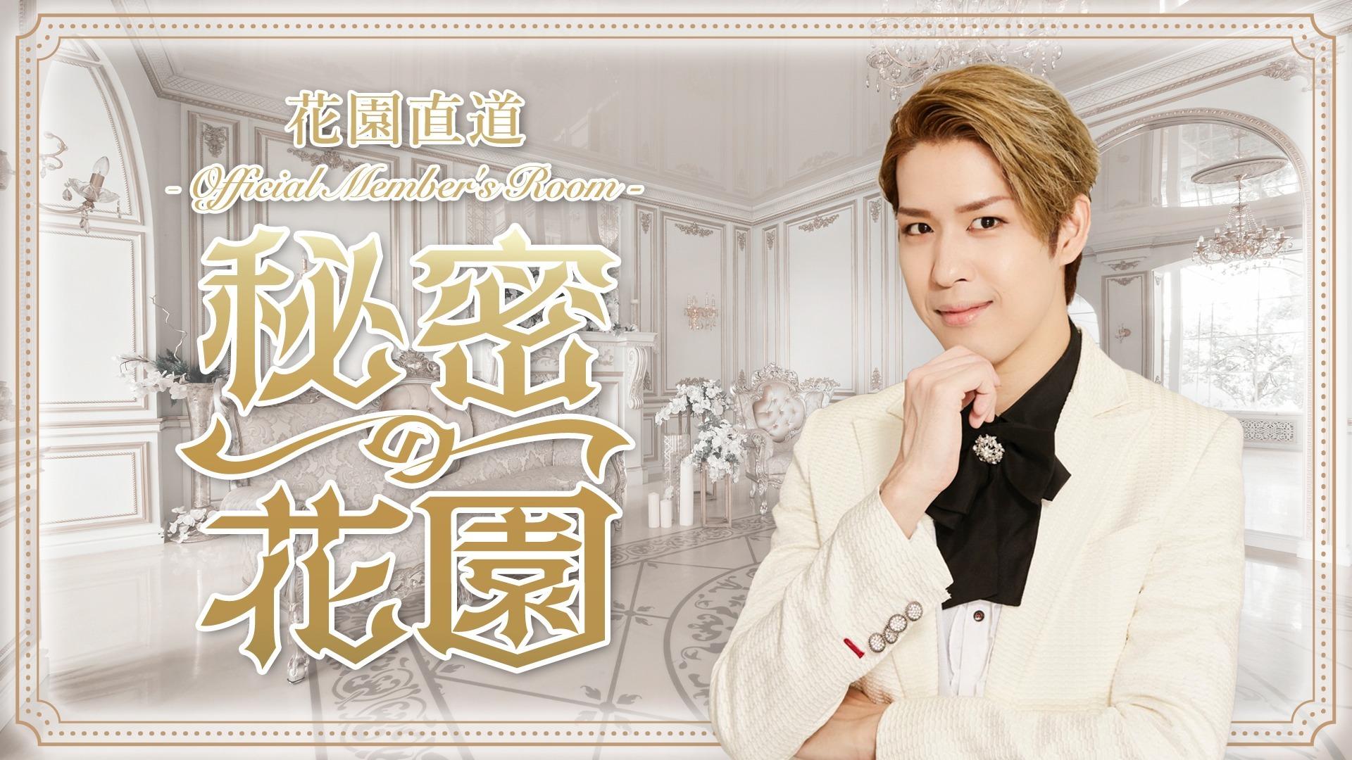 花園直道 Official Member's Room「秘密の花園☆」