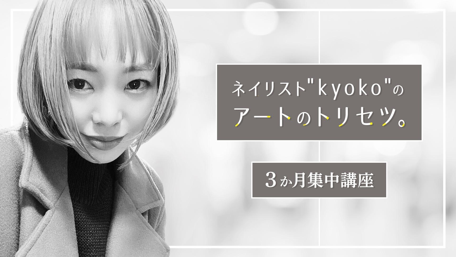 【第2期】ネイリストkyokoのアートのトリセツ。3か月集中講座。