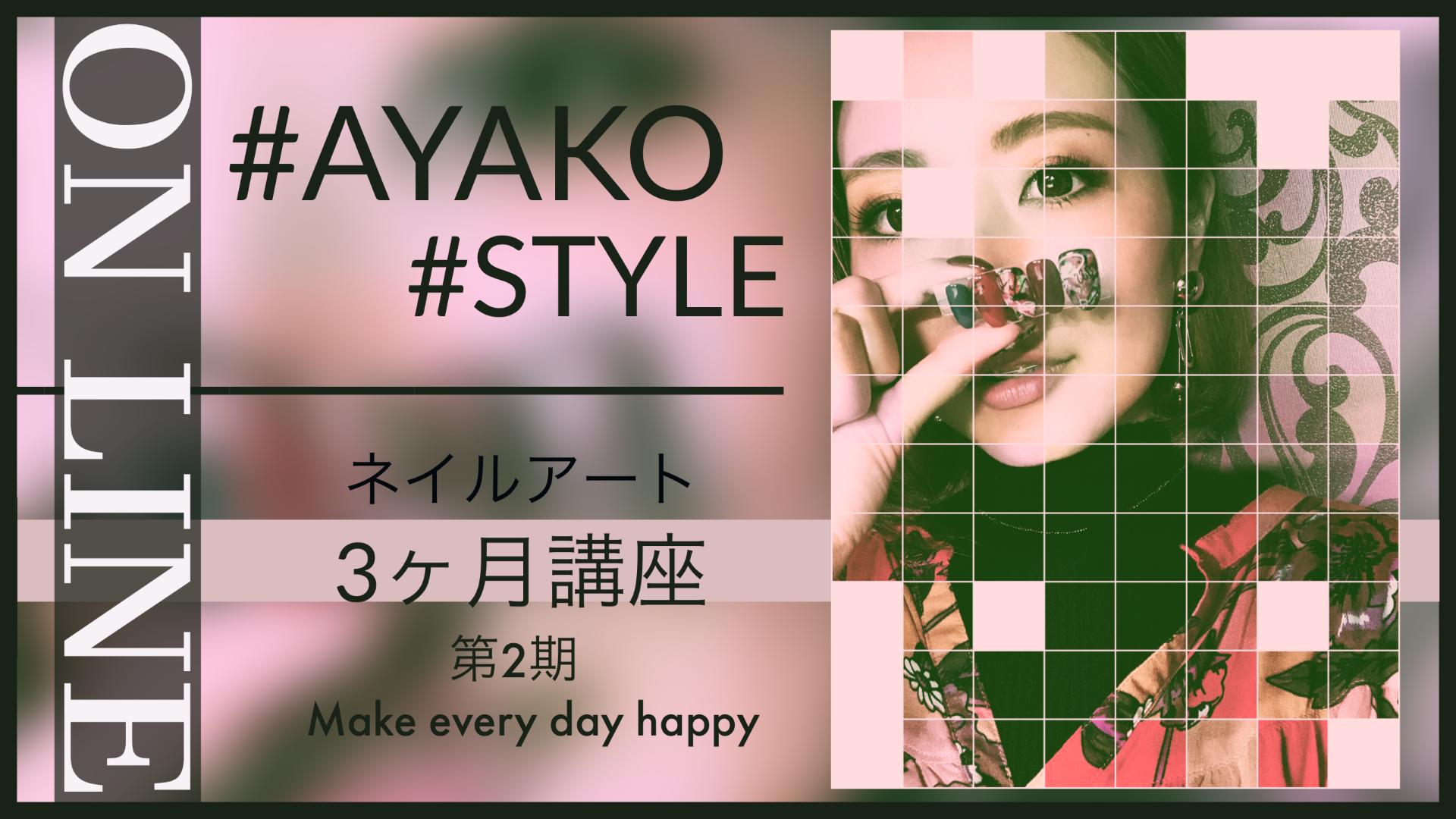 【第2期】 AYAKO styleで学べる!ネイルアート3ヶ月講座