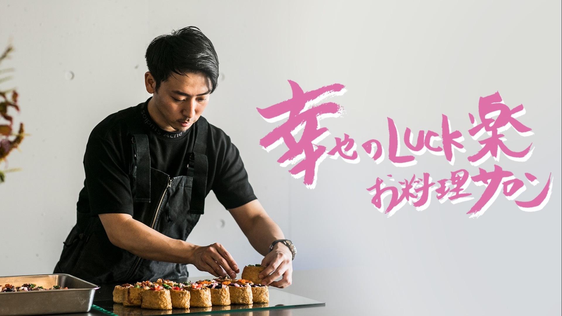 寺井 幸也 yukiya terai - 幸也のLuck楽お料理サロン - DMM オンラインサロン