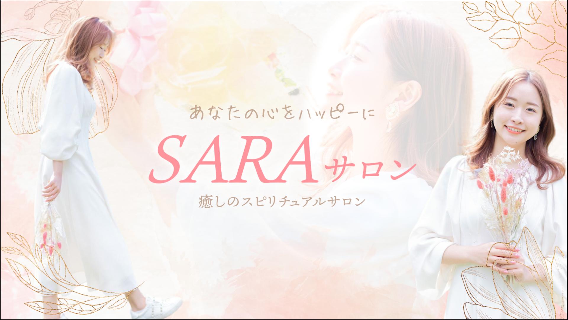 SARA サロン