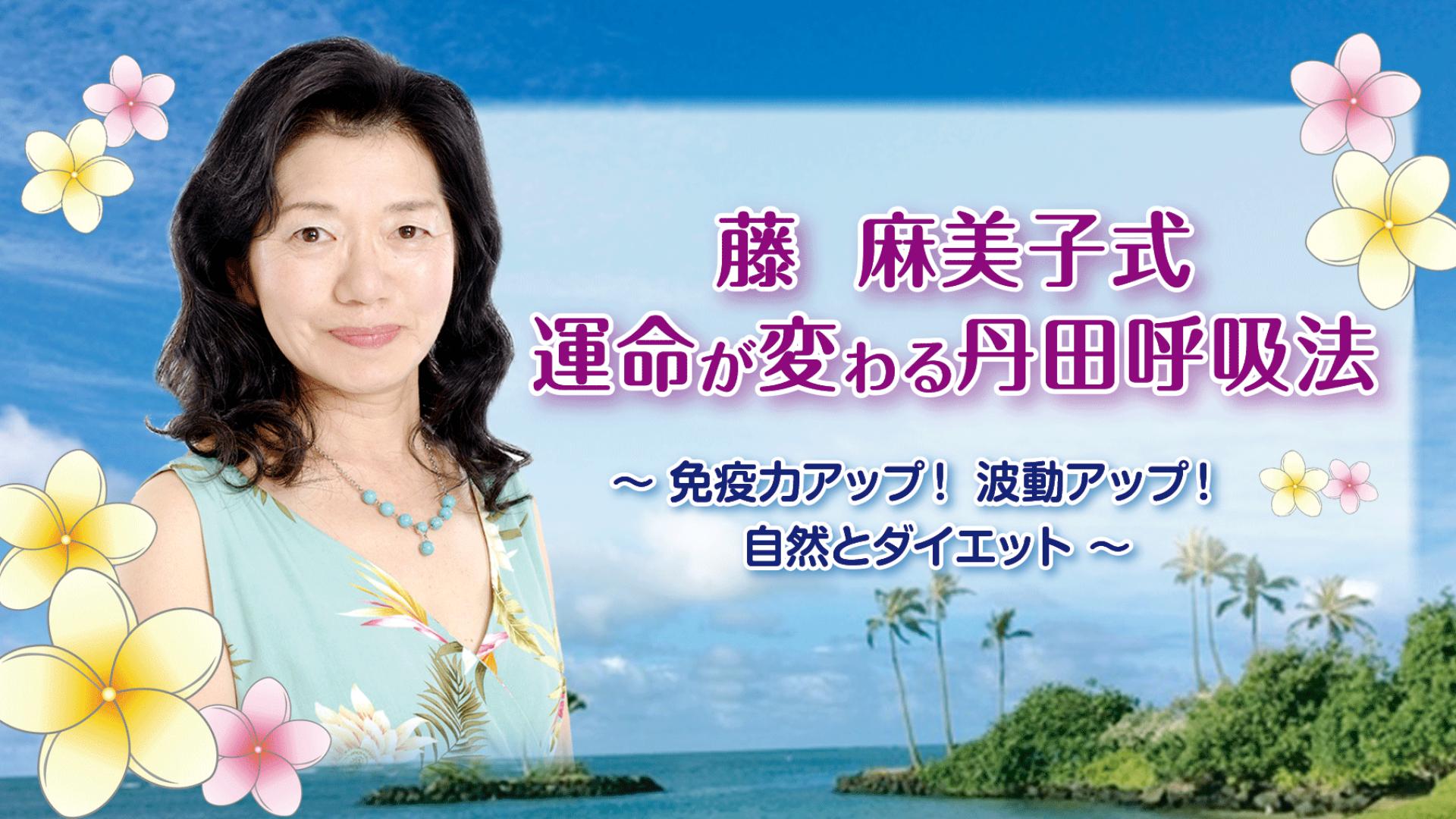 藤麻美子式「運命が変わる丹田呼吸法」