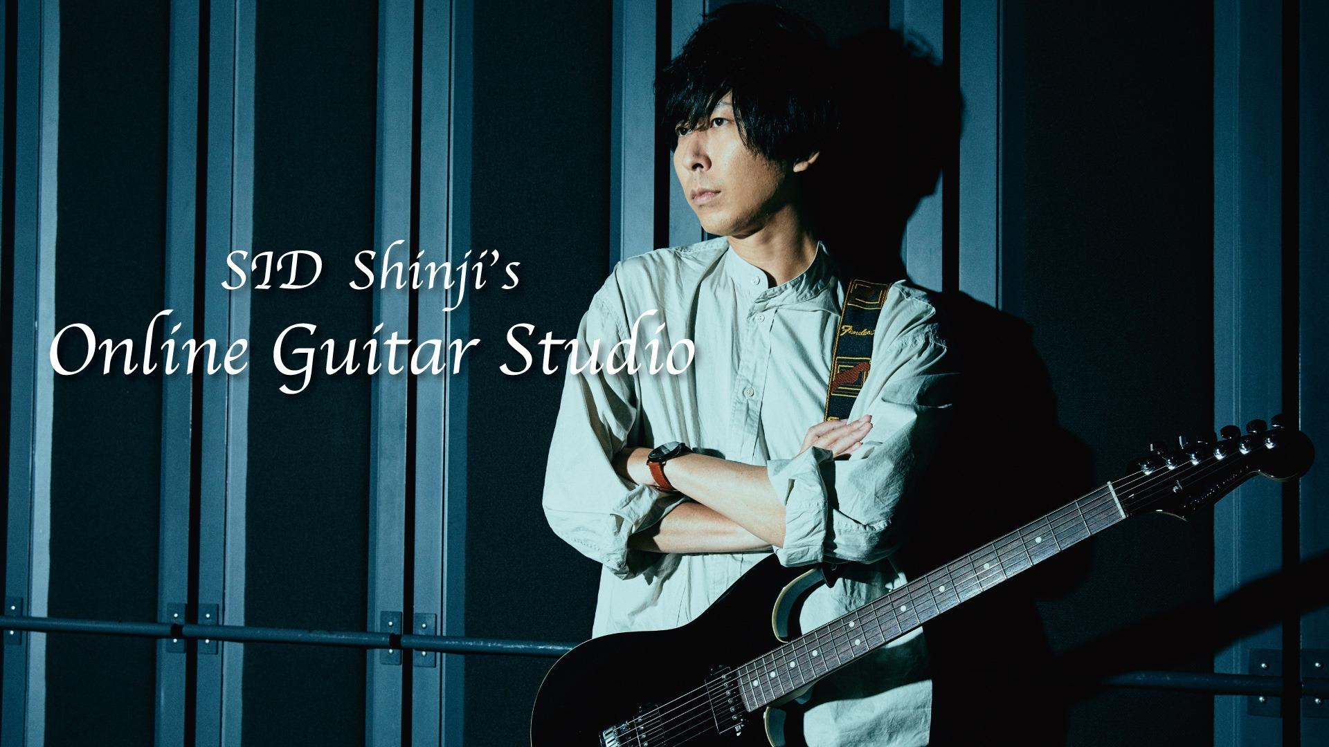 シド Shinjiのオンラインギタースタジオ