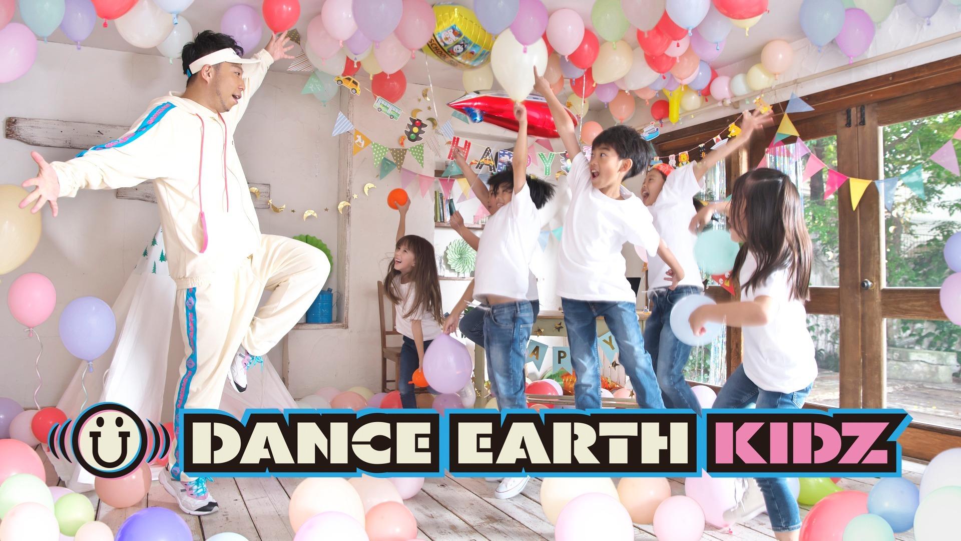DANCE EARTH KIDZ(ダンスアースキッズ)