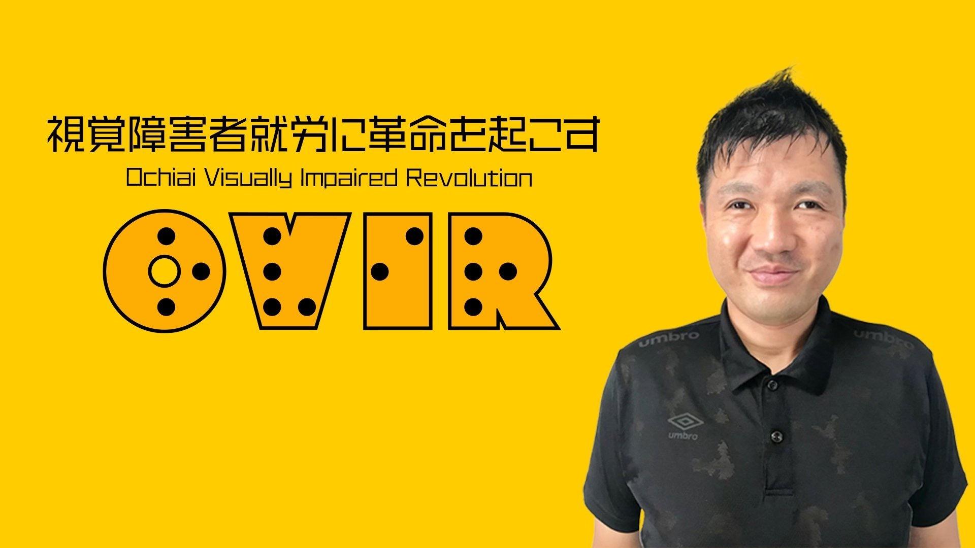 落合啓士の視覚障害者就労に革命を起こすオンラインサロン