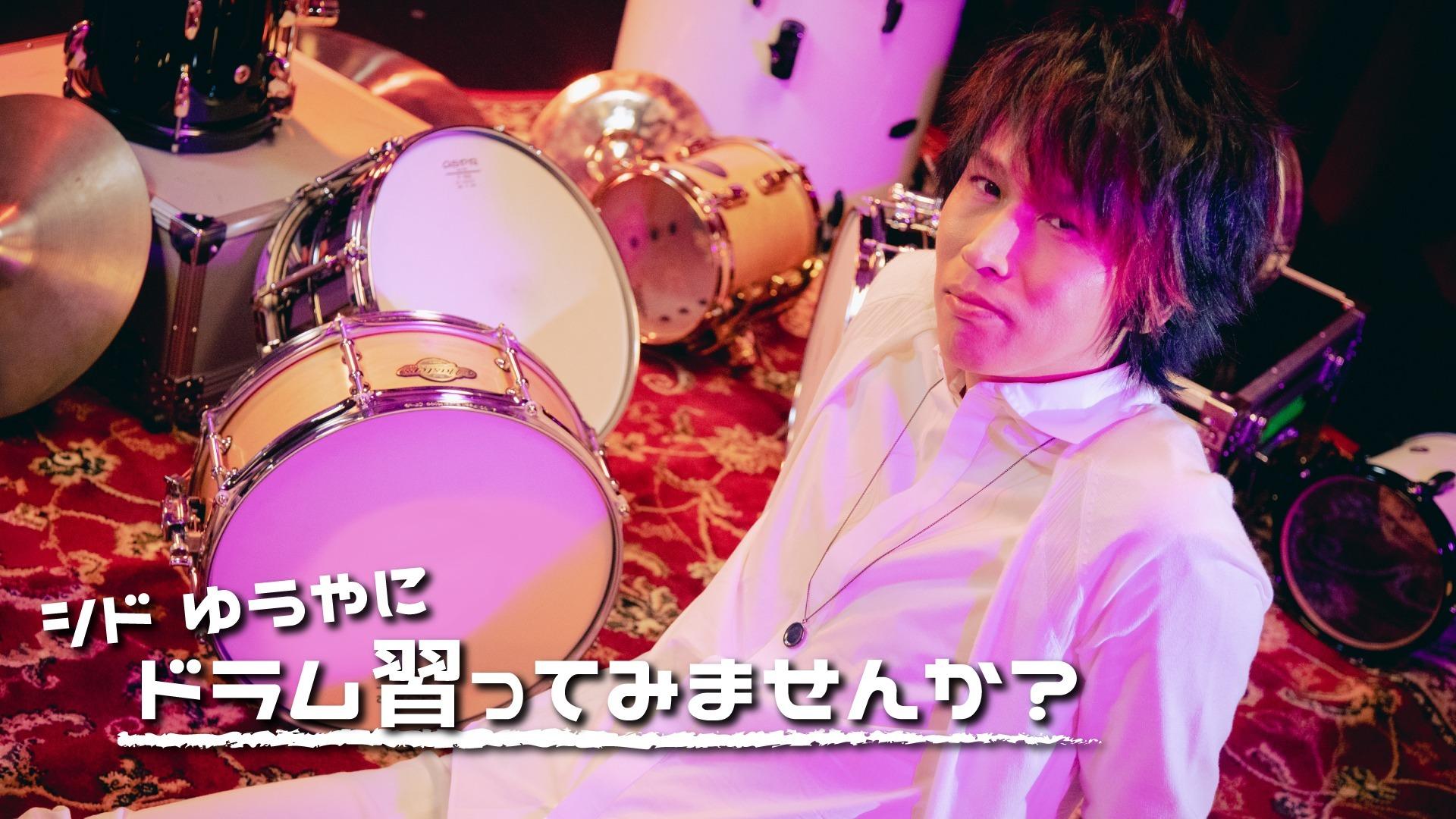 シド ゆうやにドラム習ってみませんか?