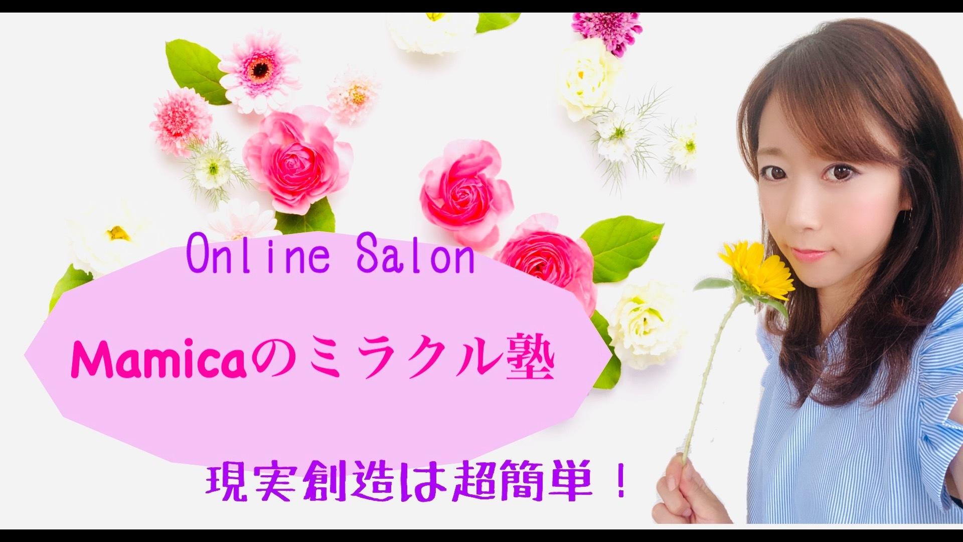 Mamicaオフィシャルオンラインサロン「ミラクル塾」