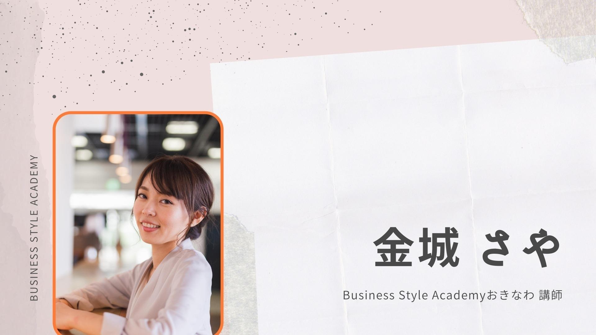Business Style Academy おきなわ