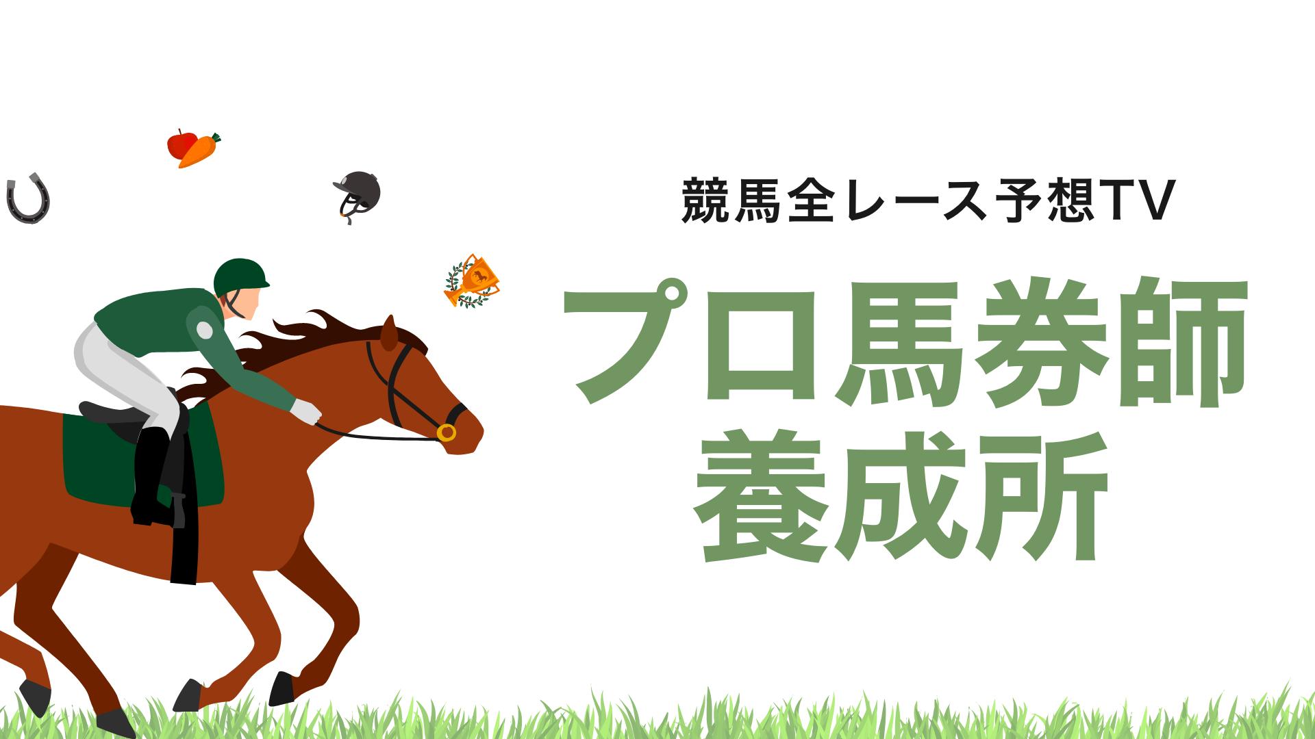 プロ馬券師養成所〜競馬全レース予想TV〜
