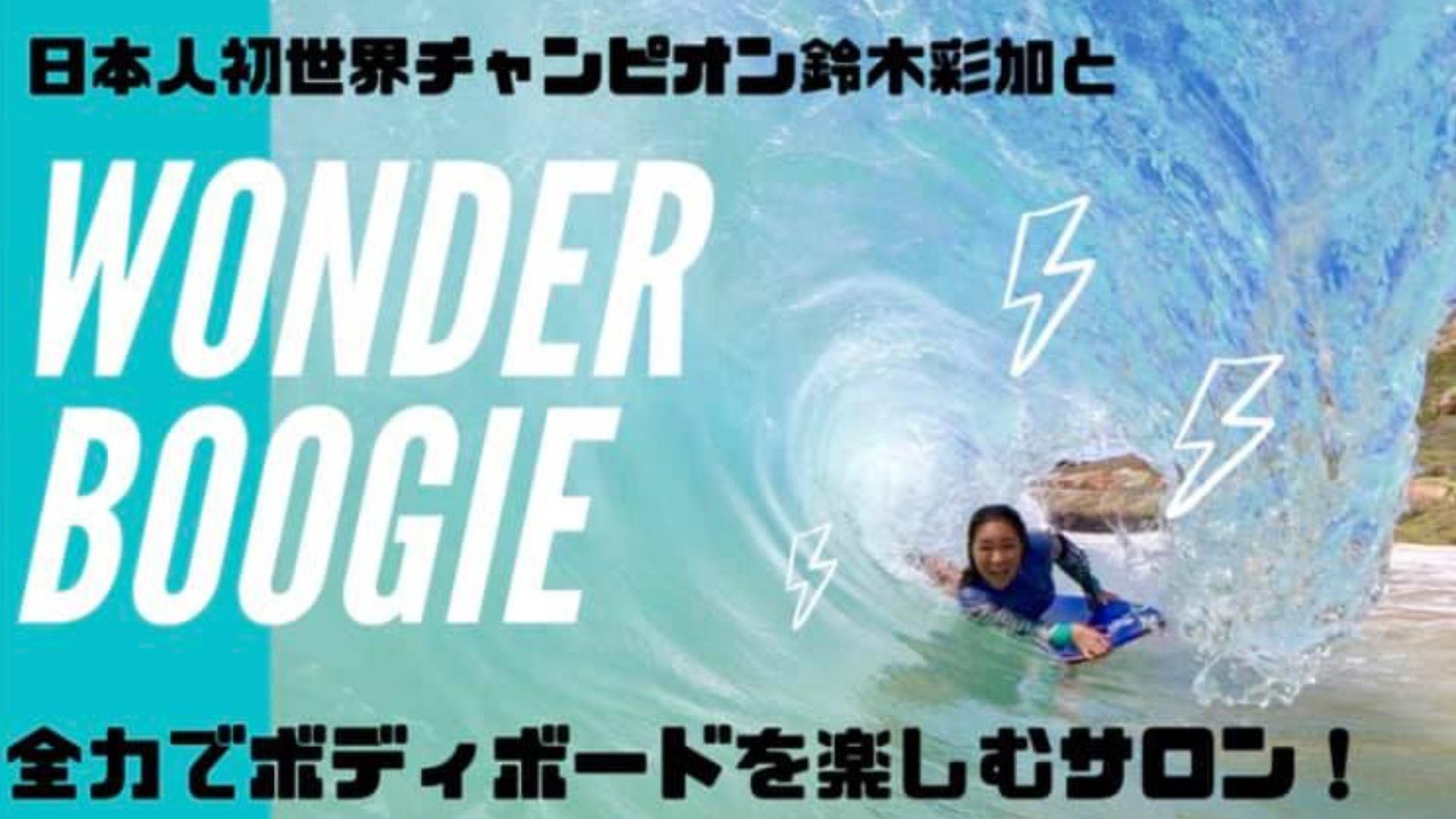 Wonder Boogie-全力でボディボードを楽しむサロン-