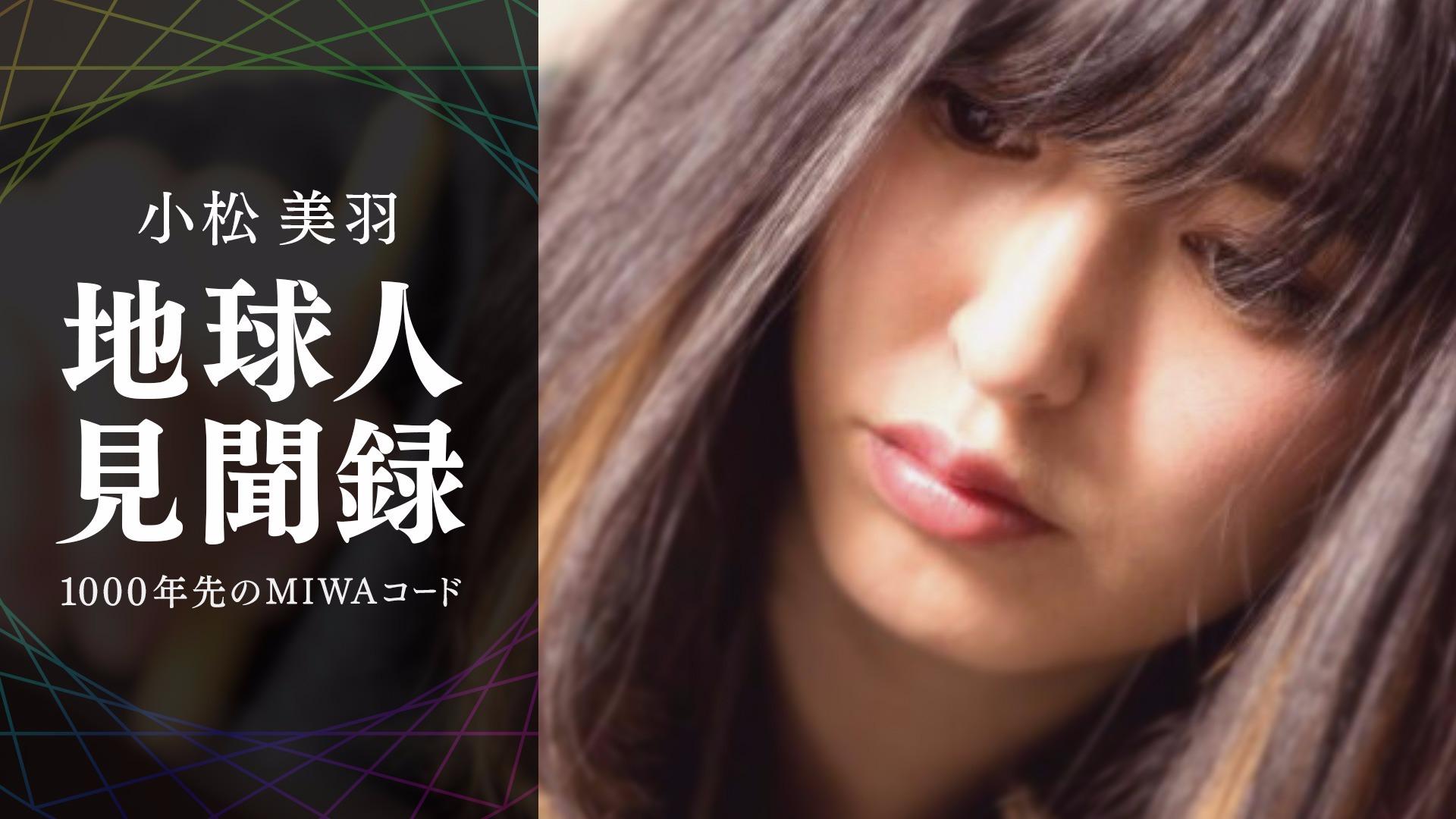小松美羽 地球人見聞録 ~1000年先のMIWAコード~