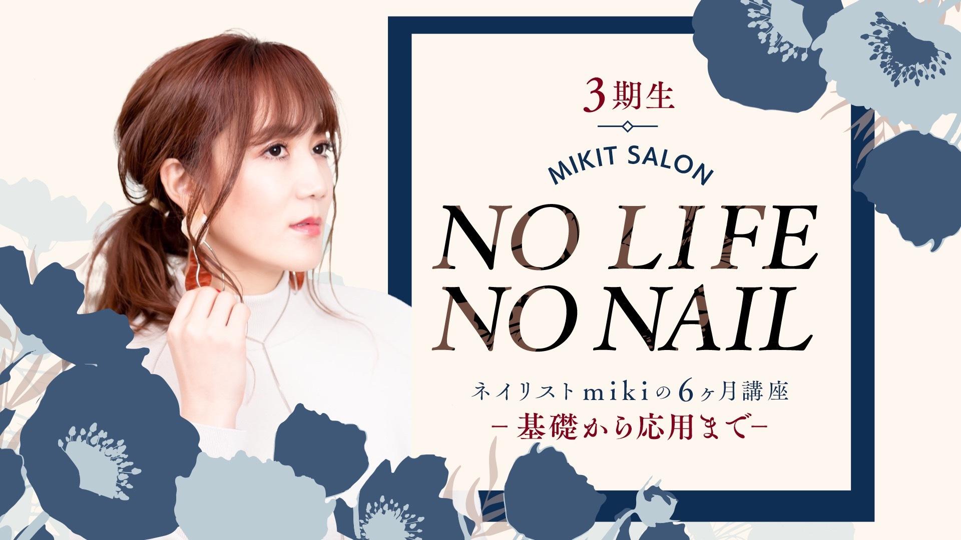 3期生【ネイリストmikiのNO LIFE・NO NAIL】