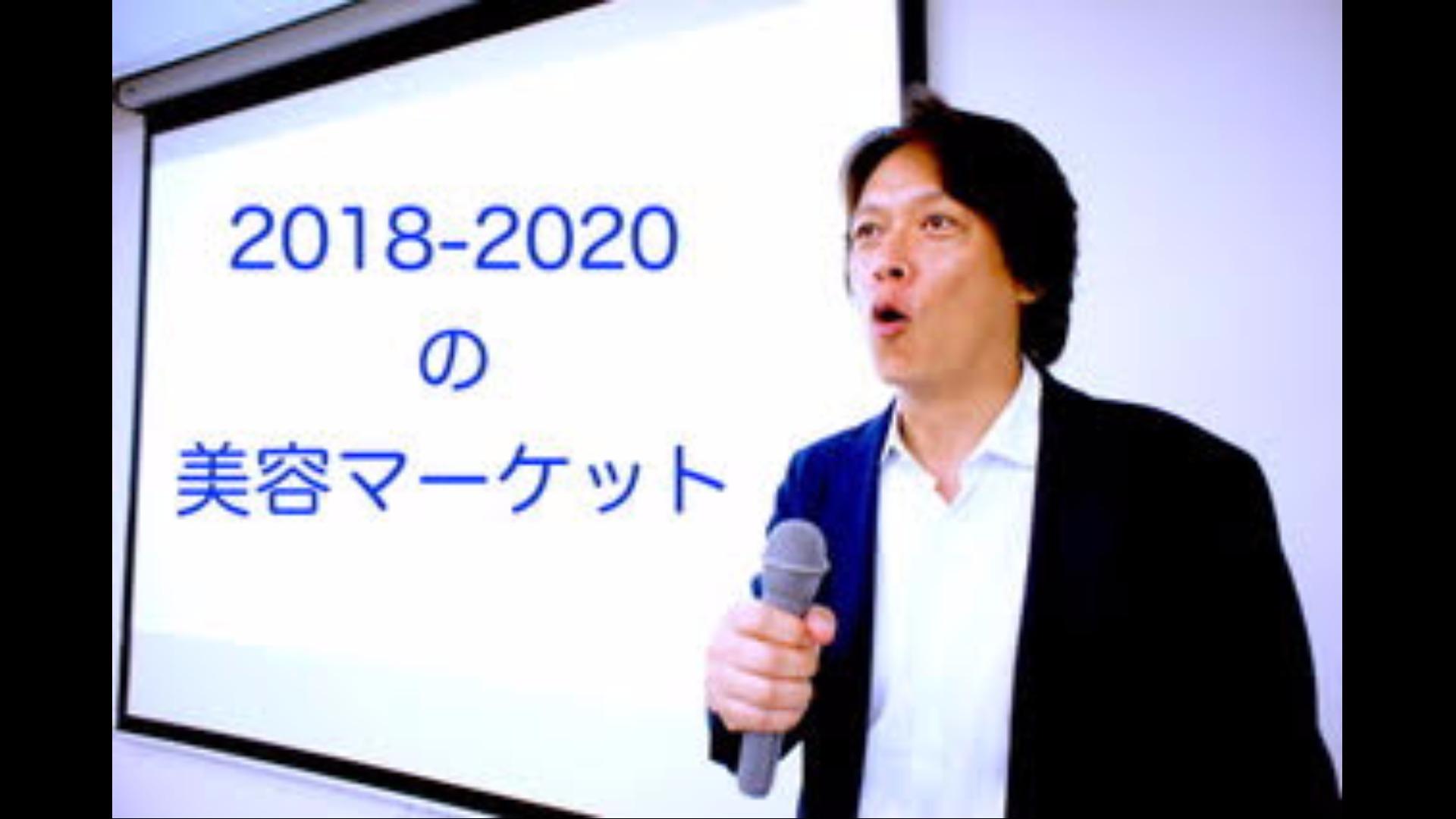 野嶋朗のビューティキャリアデザインアカデミー