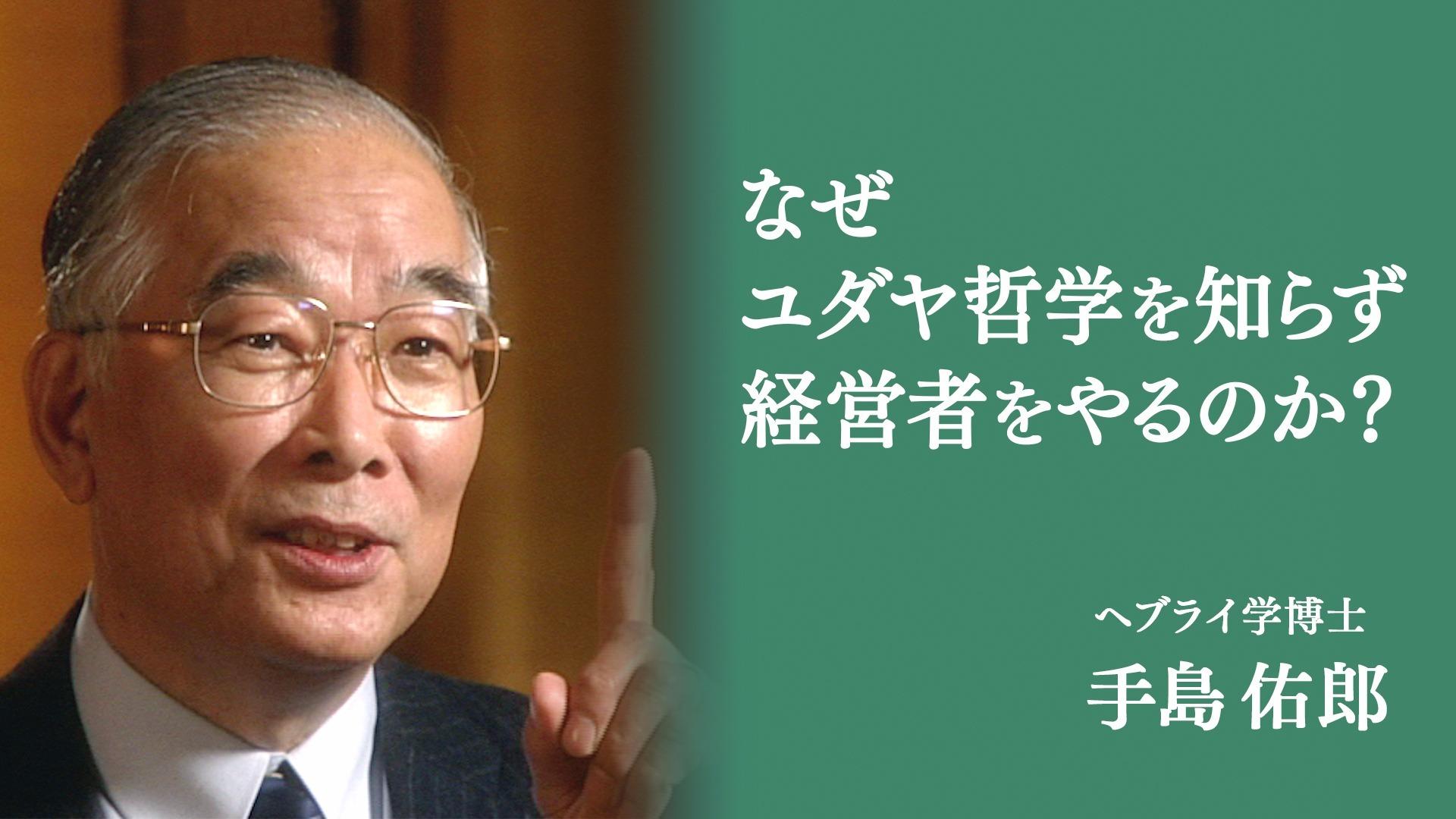 ヘブライ学博士 手島佑郎 なぜユダヤ哲学を知らず経営者をやるのか?