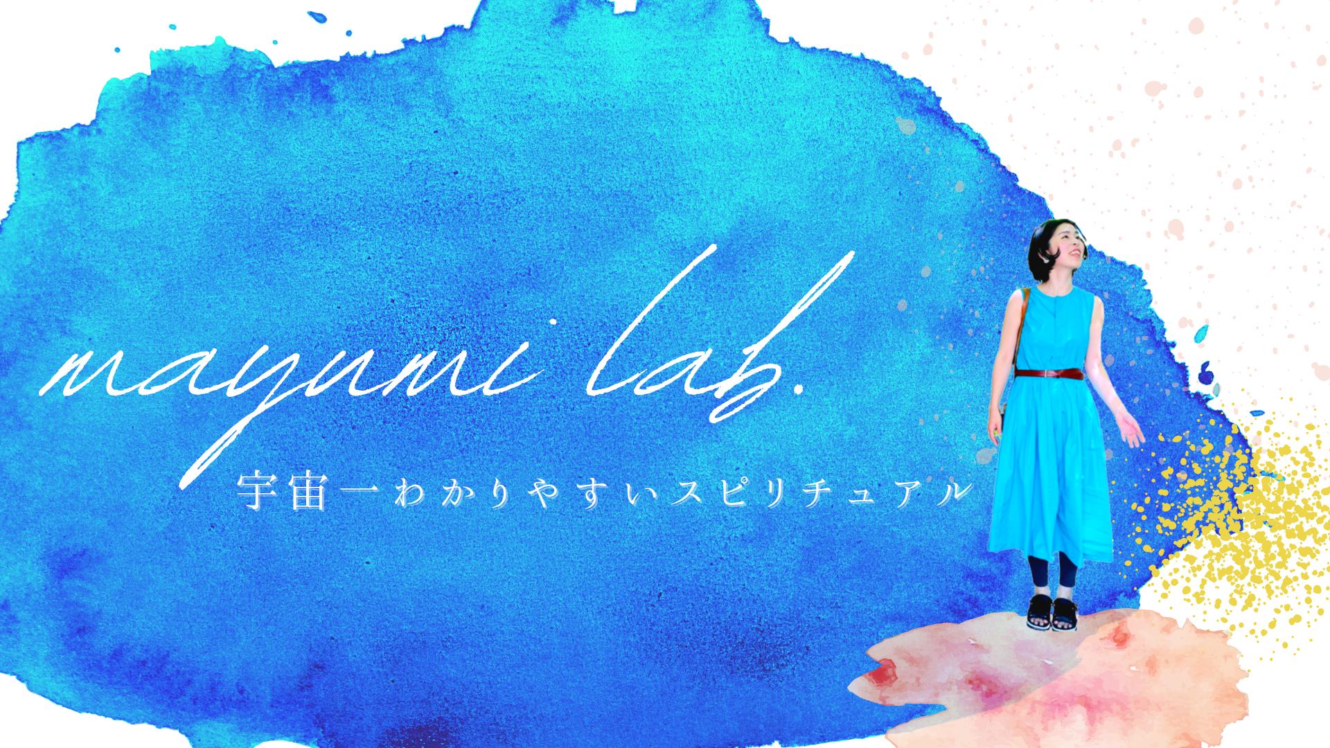 mayumi lab. 宇宙一わかりやすいスピリチュアル