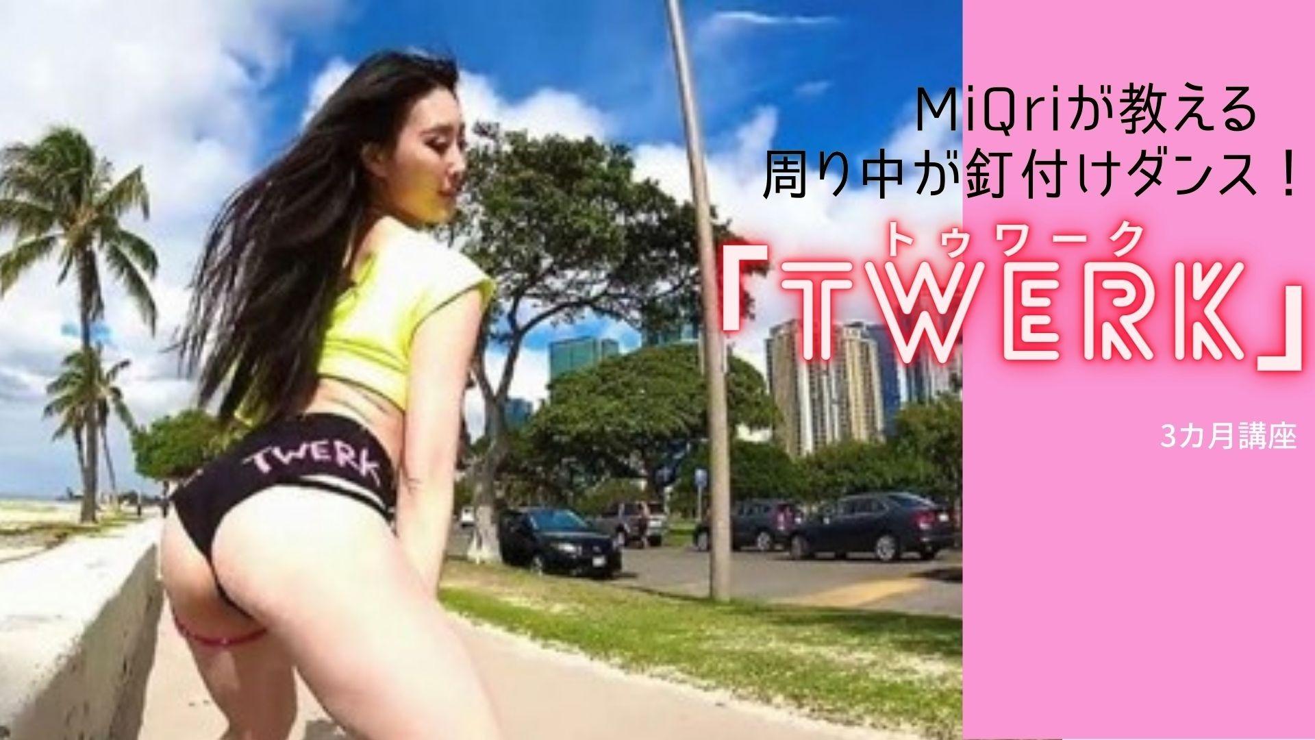 MiQriが教える 周り中が釘付けダンス「トゥワーク」3か月講座