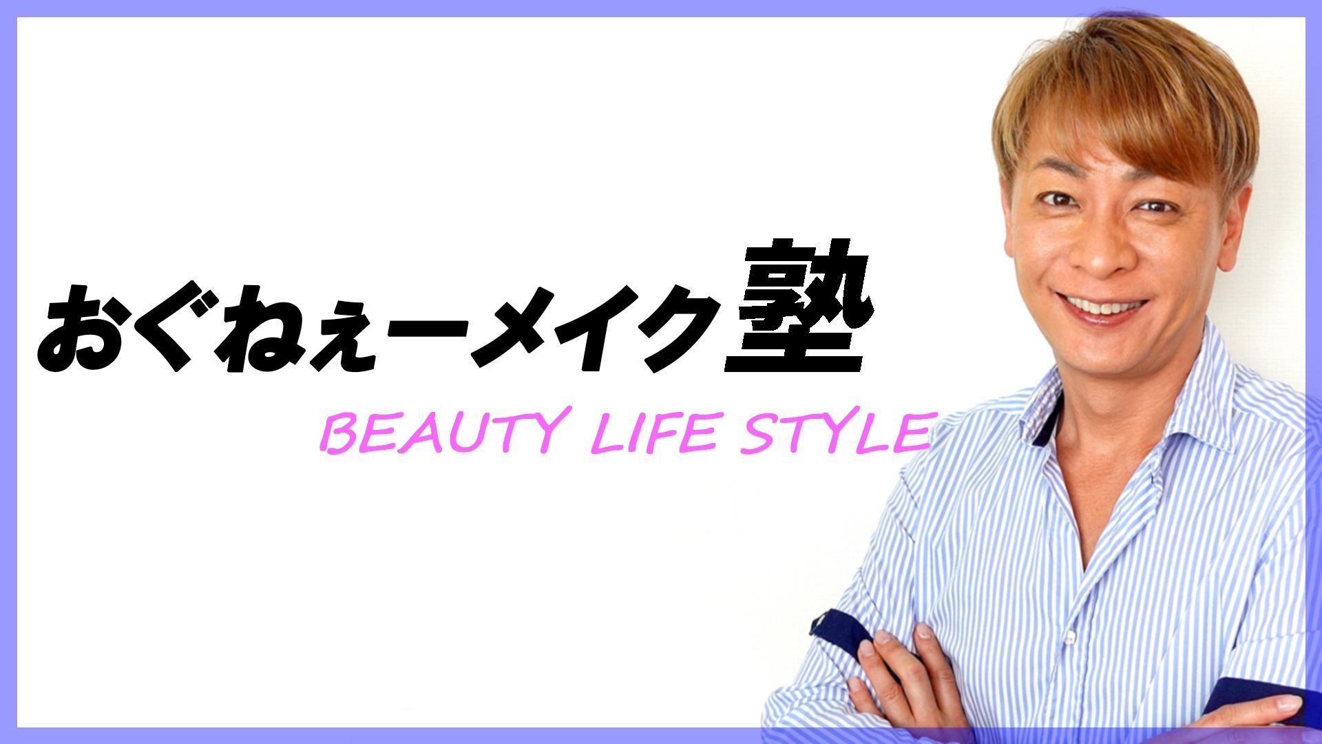 おぐねぇーメイク塾 BEAUTY LIFE STYLE