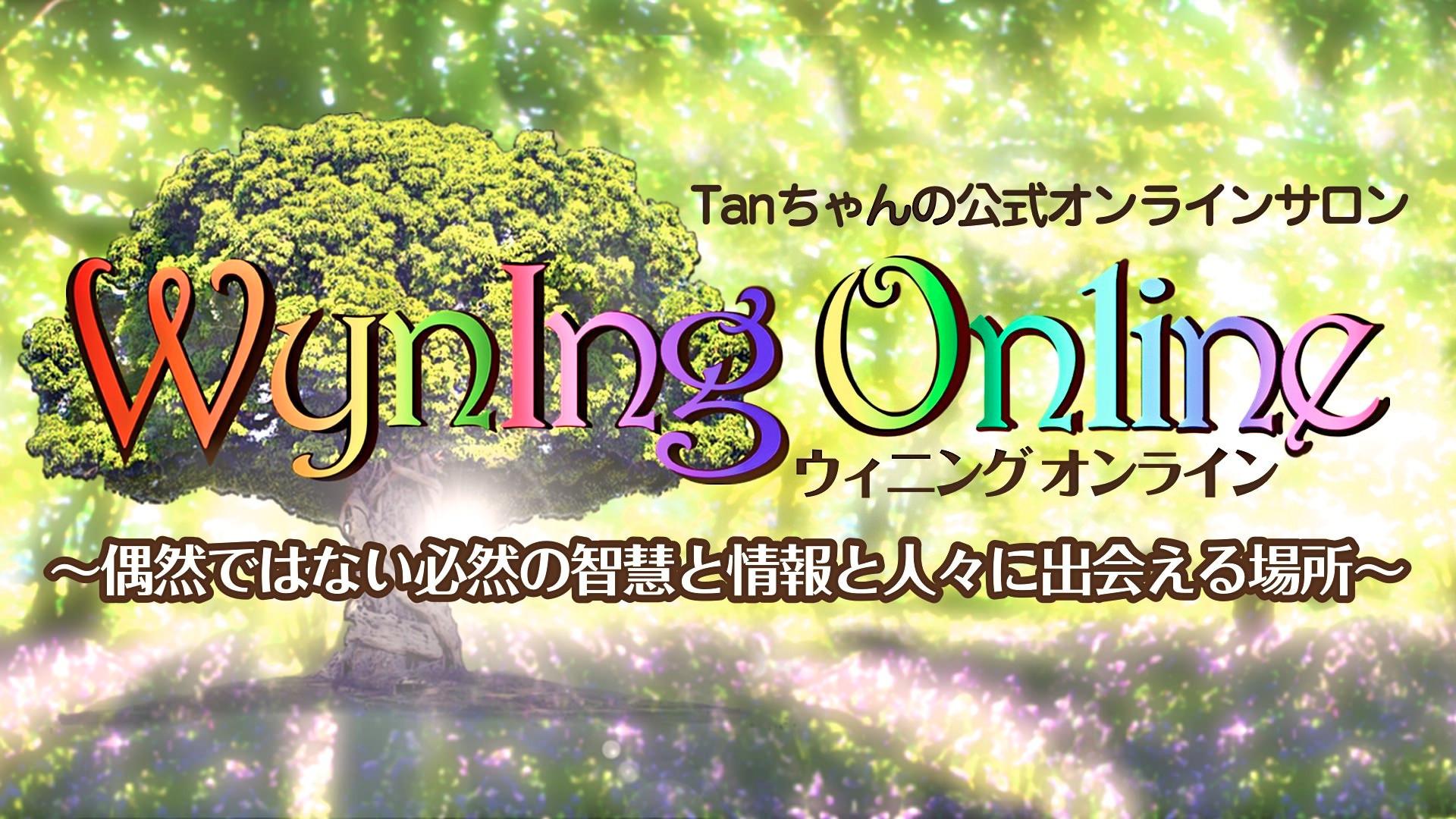 TanちゃんのWynIng Online(ウィニングオンライン)