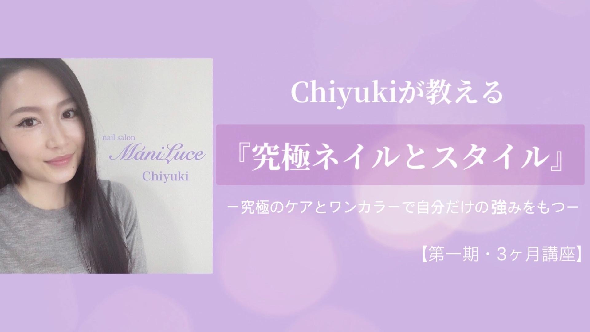 Chiyukiが教える『究極ネイルとスタイル』 by MániLuce