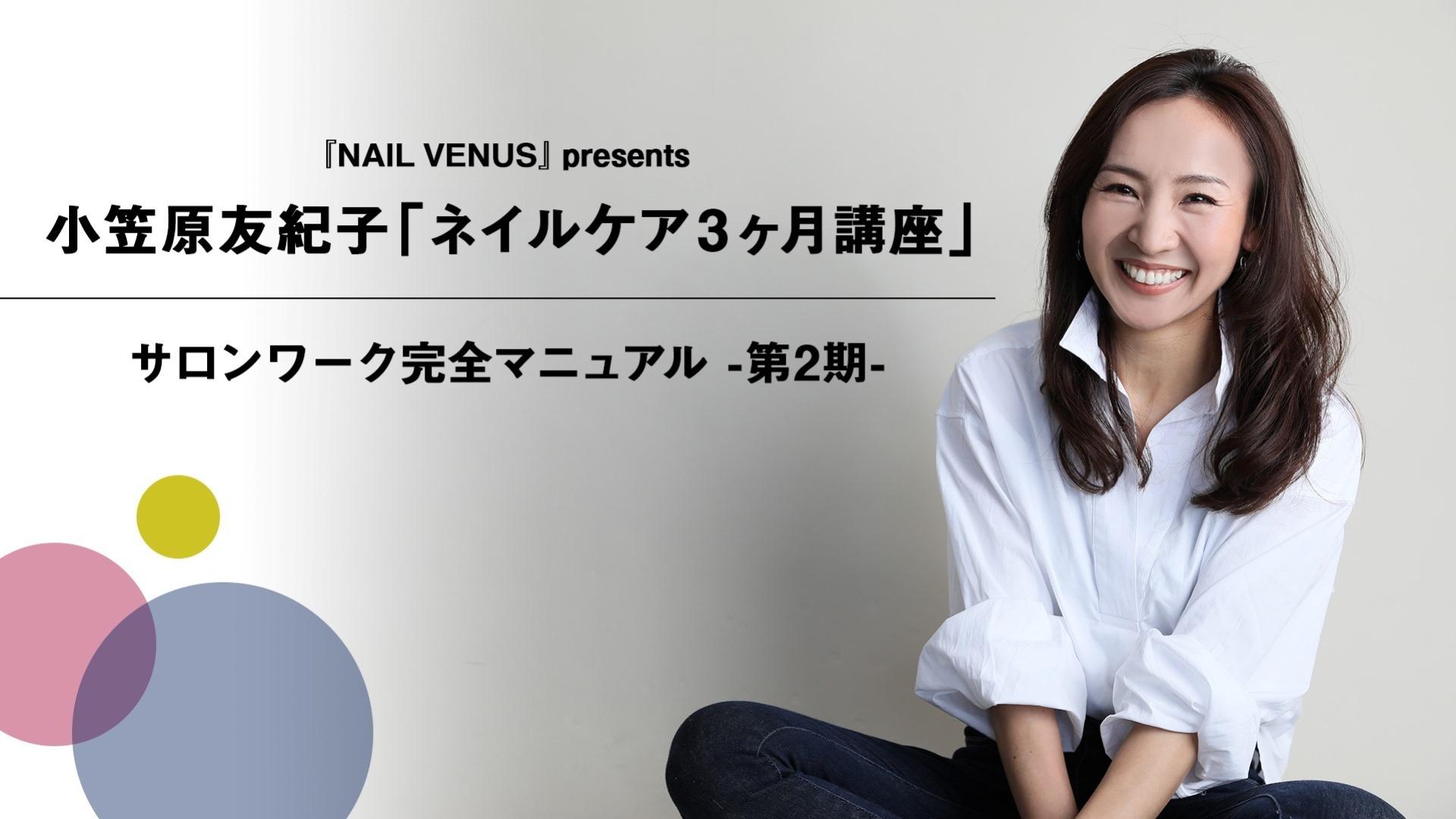 第2期 小笠原友紀子 ネイルケア3ヶ月講座サロンワーク完全マニュアル
