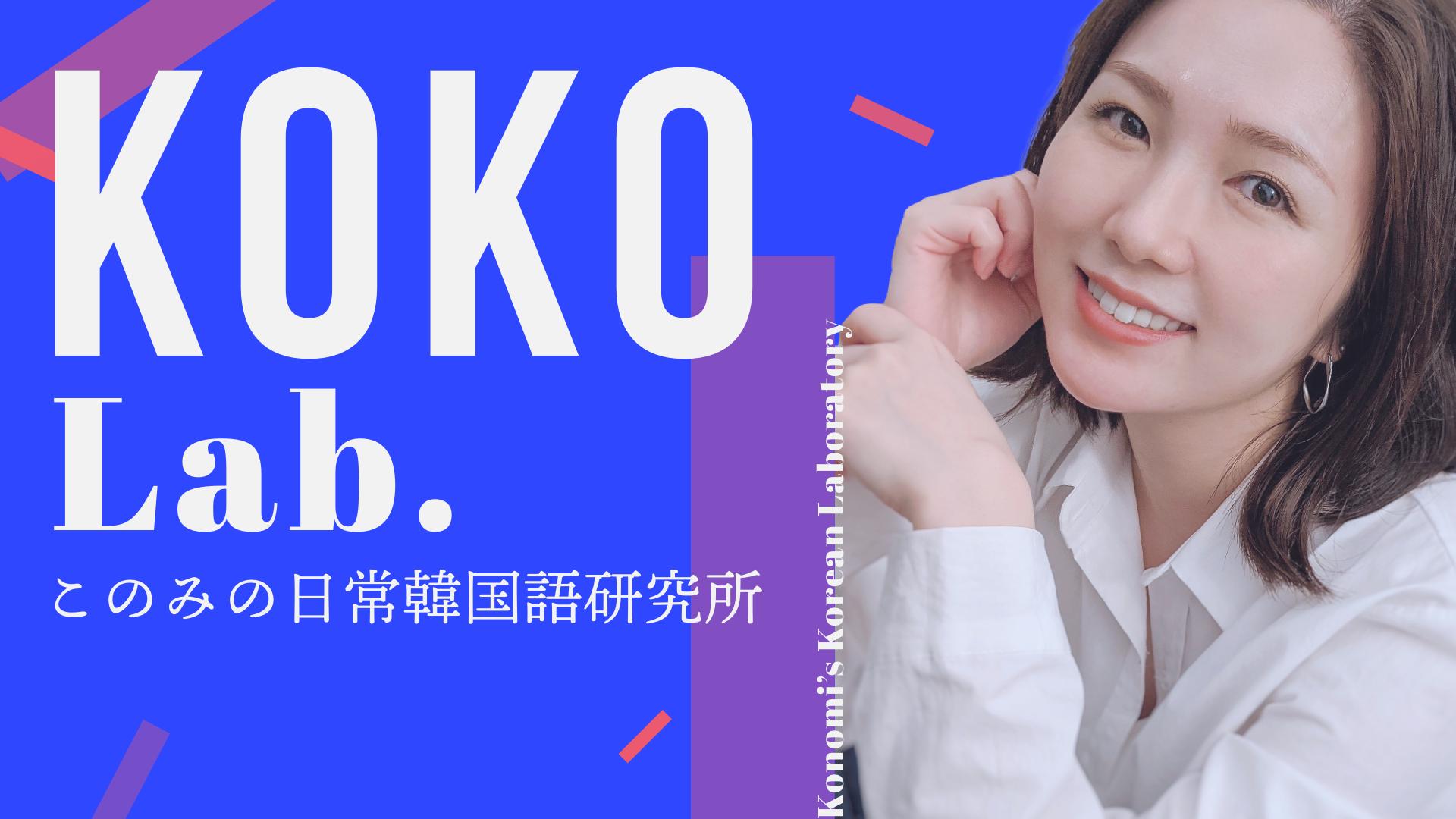 このみの日常韓国語研究所 | KOKO Lab.