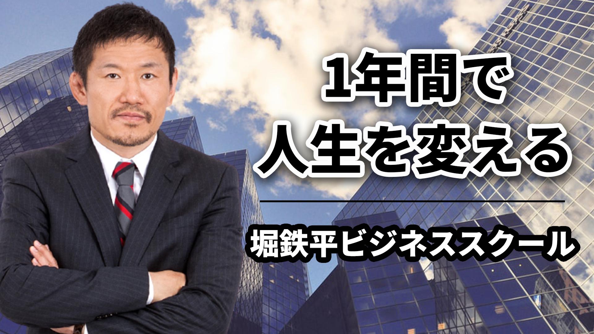 堀鉄平ビジネススクール