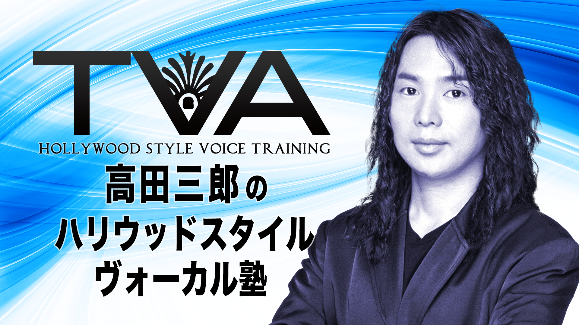 TVA-高田三郎のハリウッドスタイル ヴォーカル塾