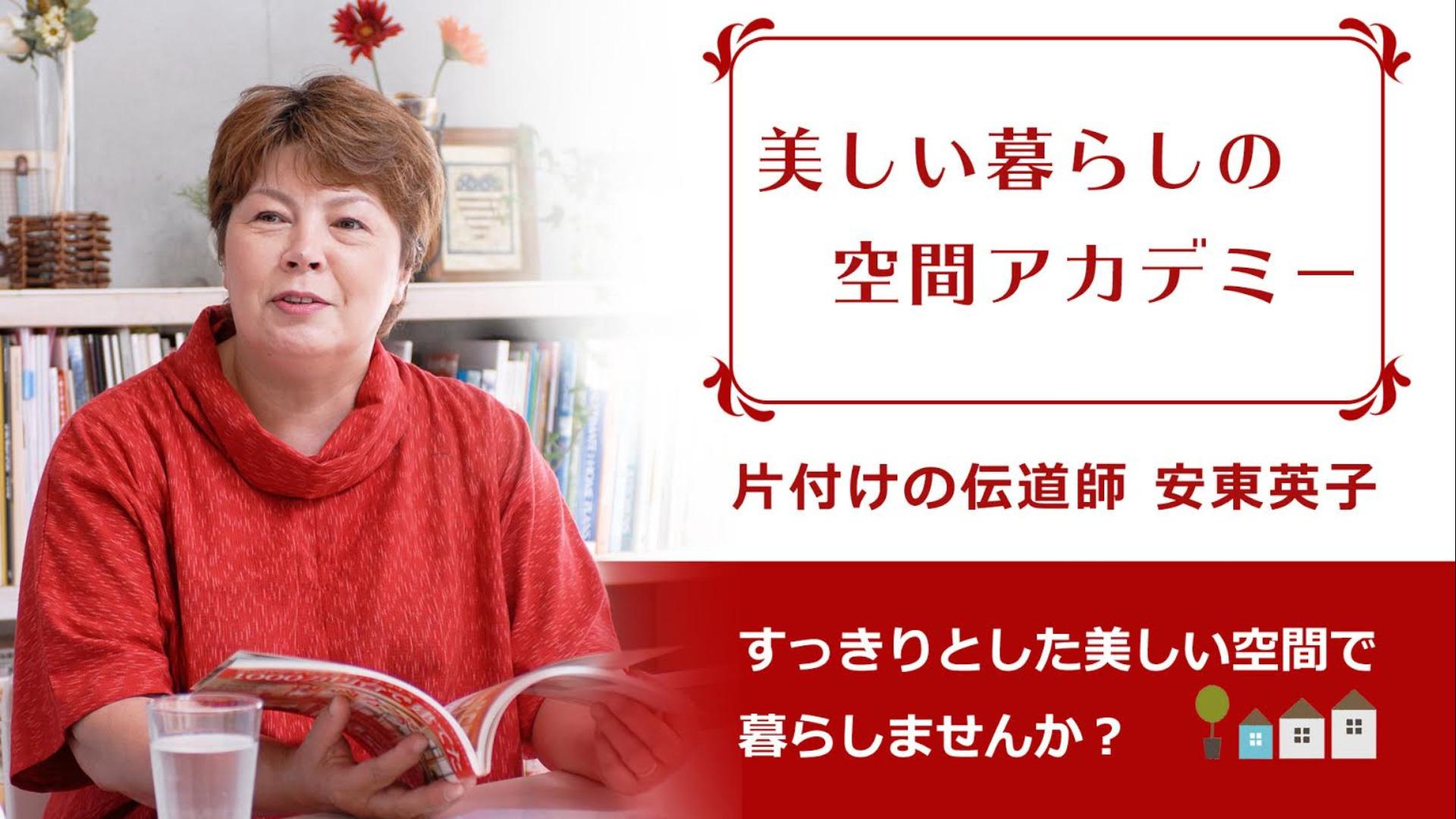 安東英子 Eiko Andou - 美しい暮らしの空間アカデミー - DMM オンラインサロン