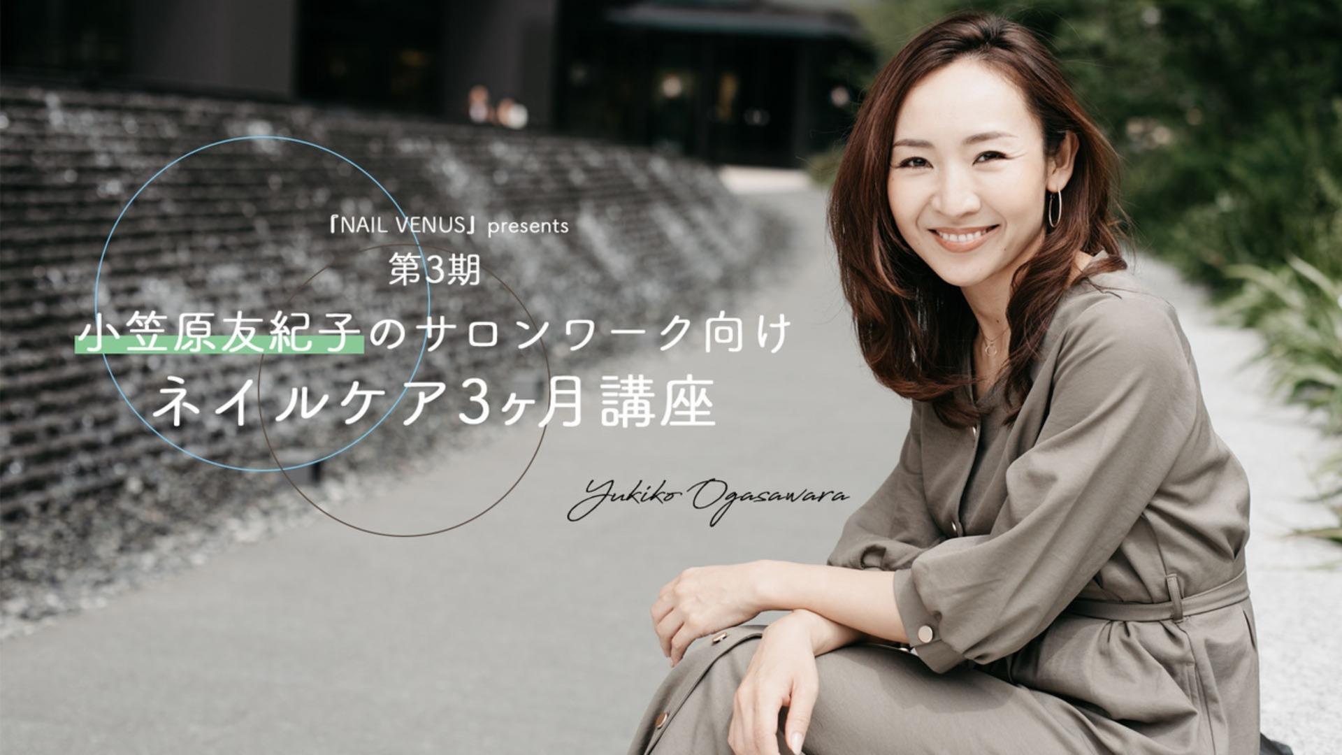 第3期 小笠原友紀子のサロンワーク向け ネイルケア3ヶ月講座