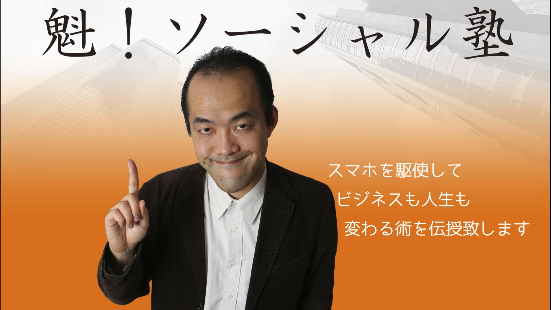 魁!!ソーシャル塾 アナログ人よスマホで覚醒めよ!
