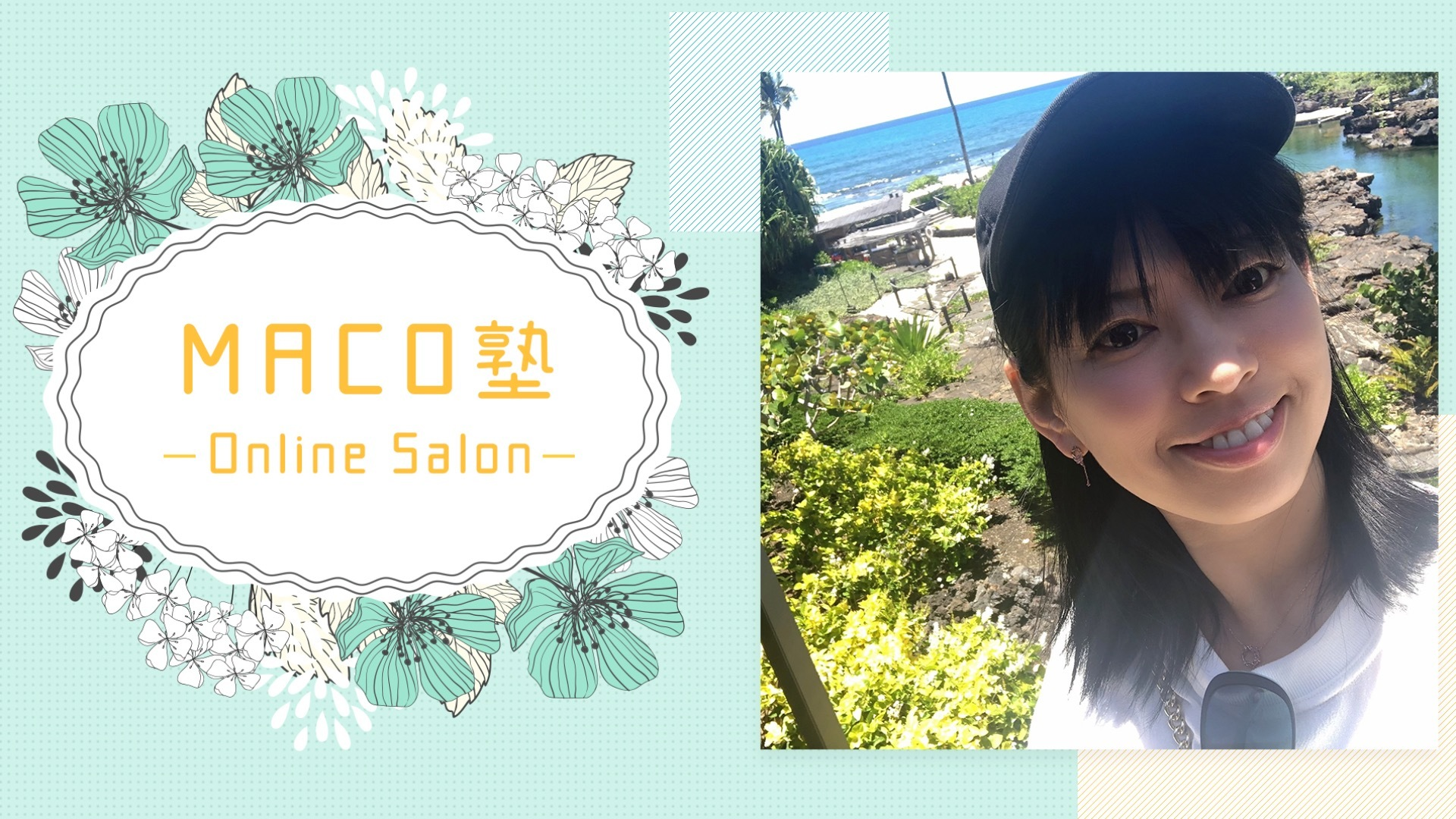 MACOオンラインサロンMACO塾