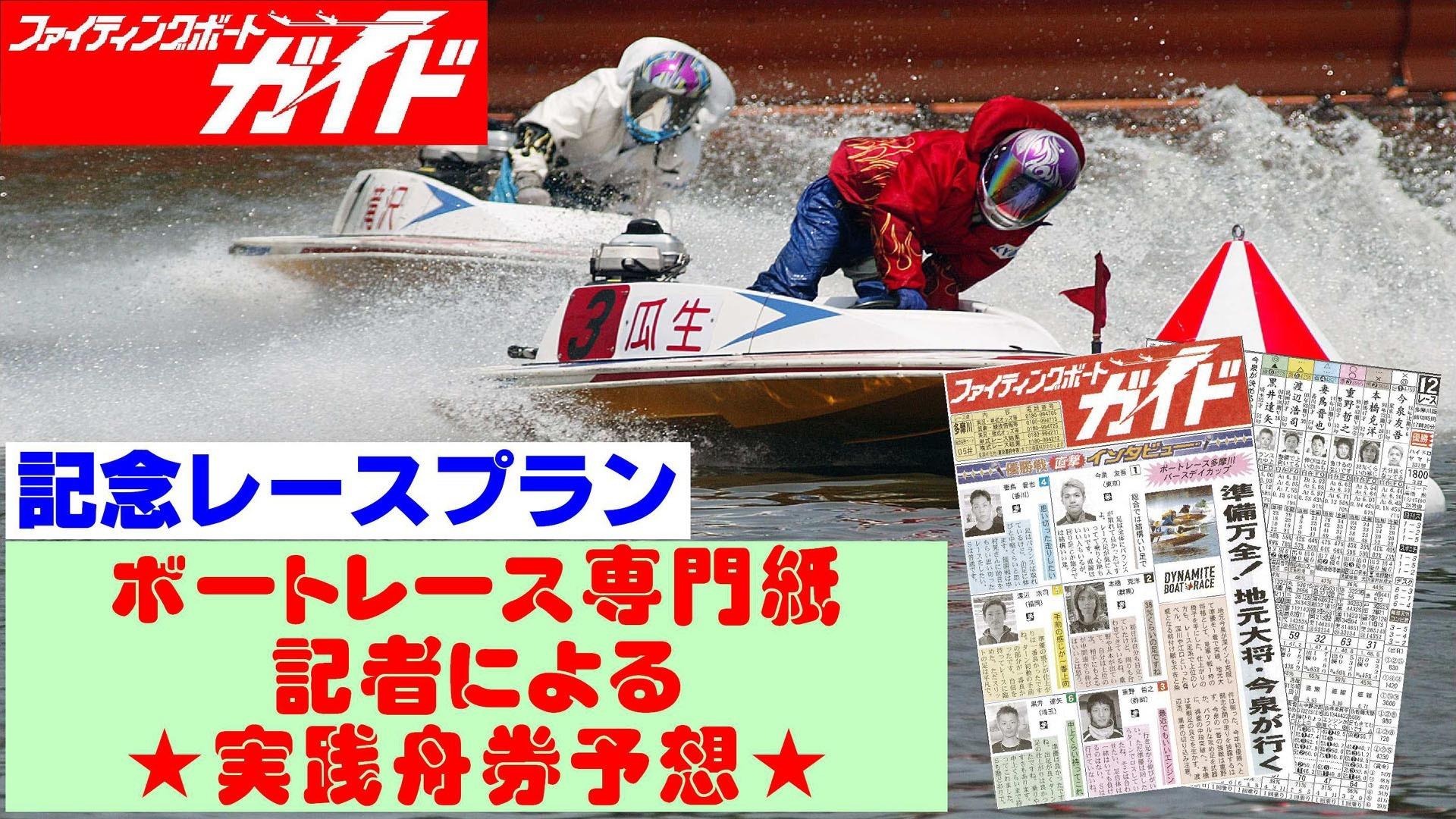 ボートレース専門紙記者による実践舟券予想【記念レース予想プラン】