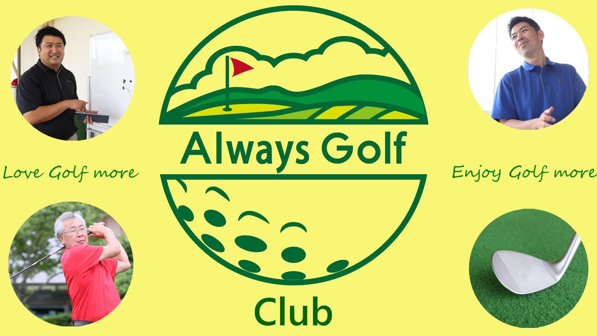 Always Golf Club