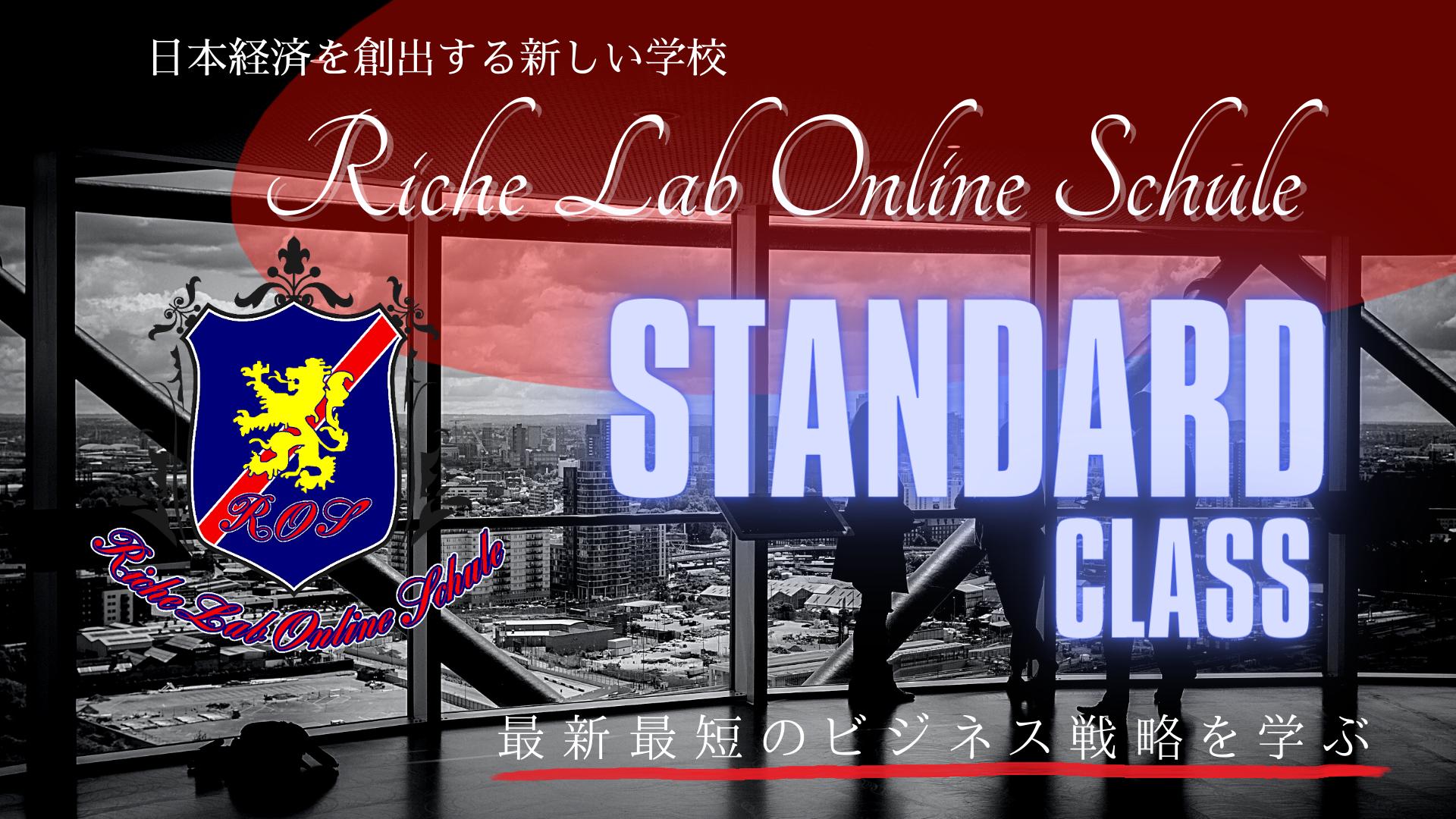 ROS(リッシュラボ・オンライン・シューレ) スタンダードクラス