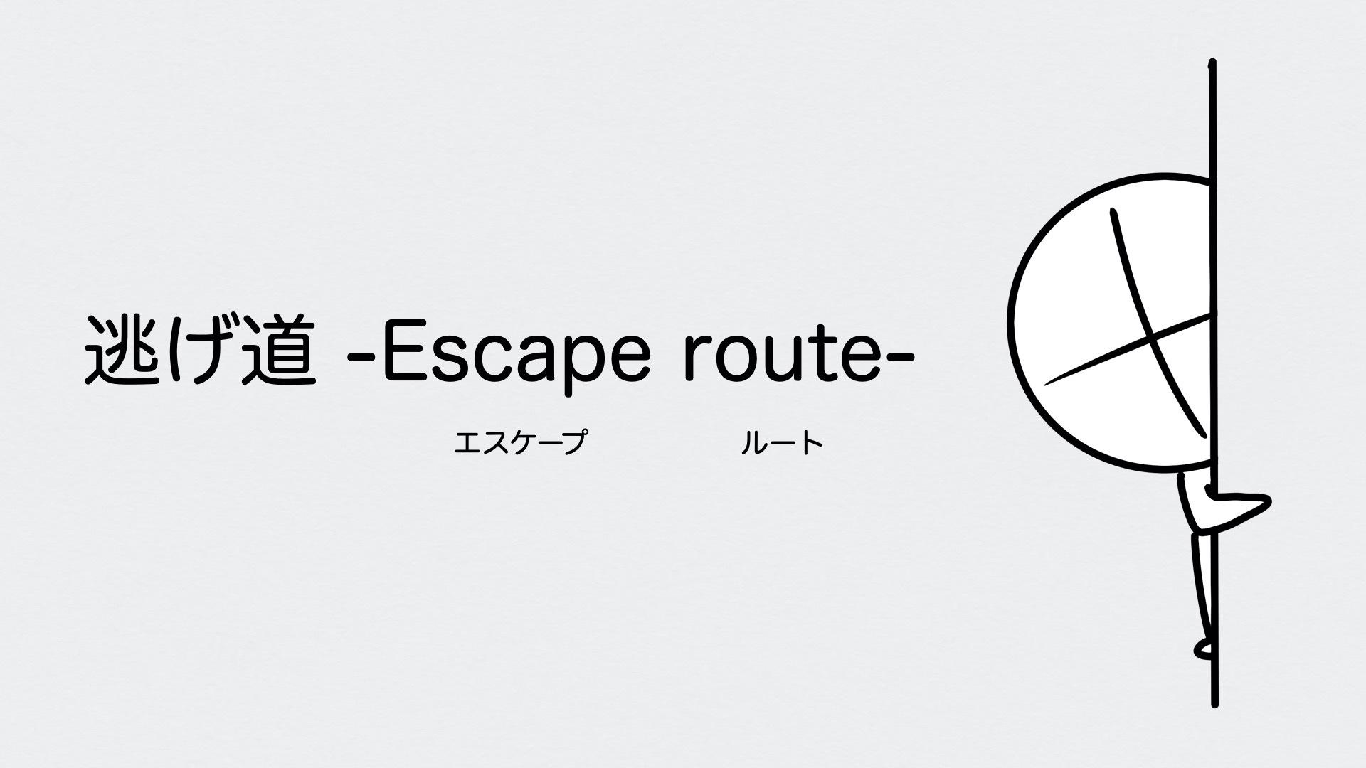 逃げ道 -Escape route-
