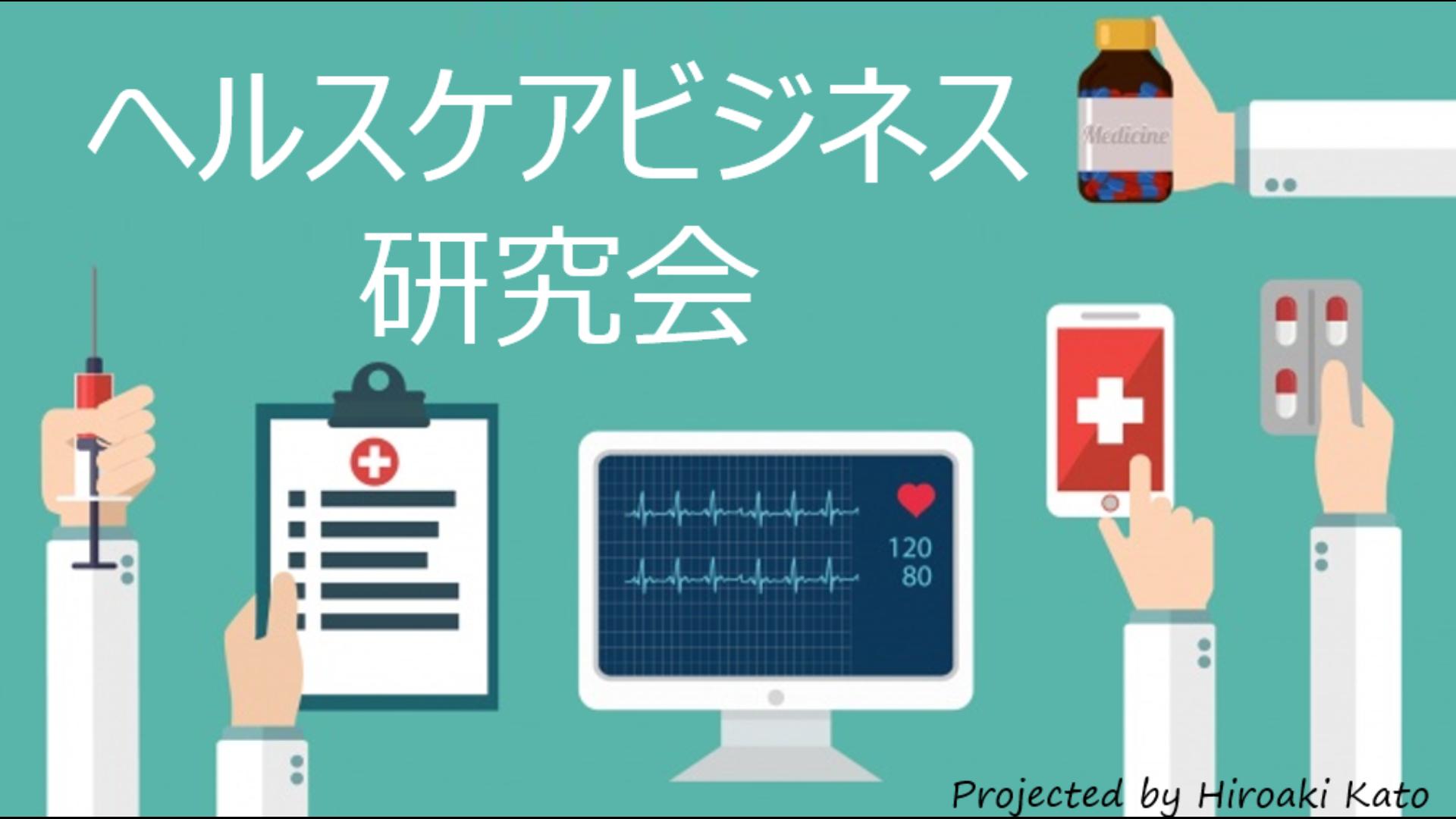 ヘルスケアビジネス研究会(予防・健康増進、医療、介護)