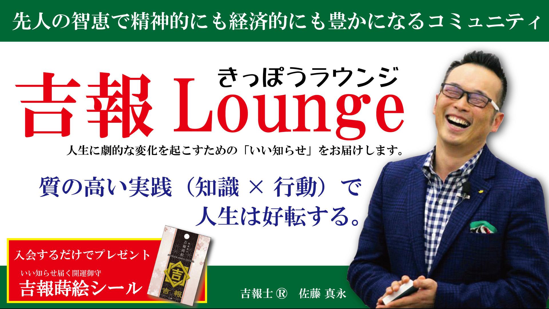 吉報Lounge 〜質の高い実践で人生は好転する〜