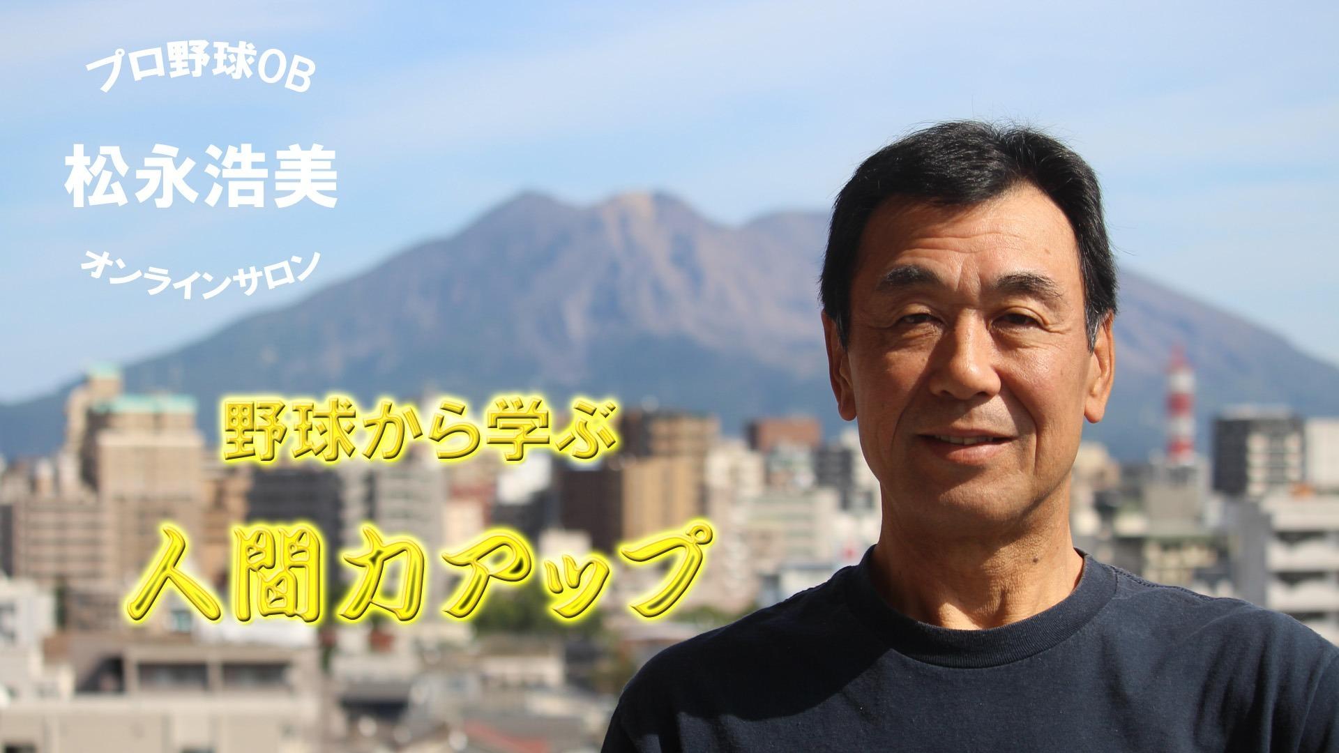 プロ野球OB・松永浩美~公式オンラインサロン