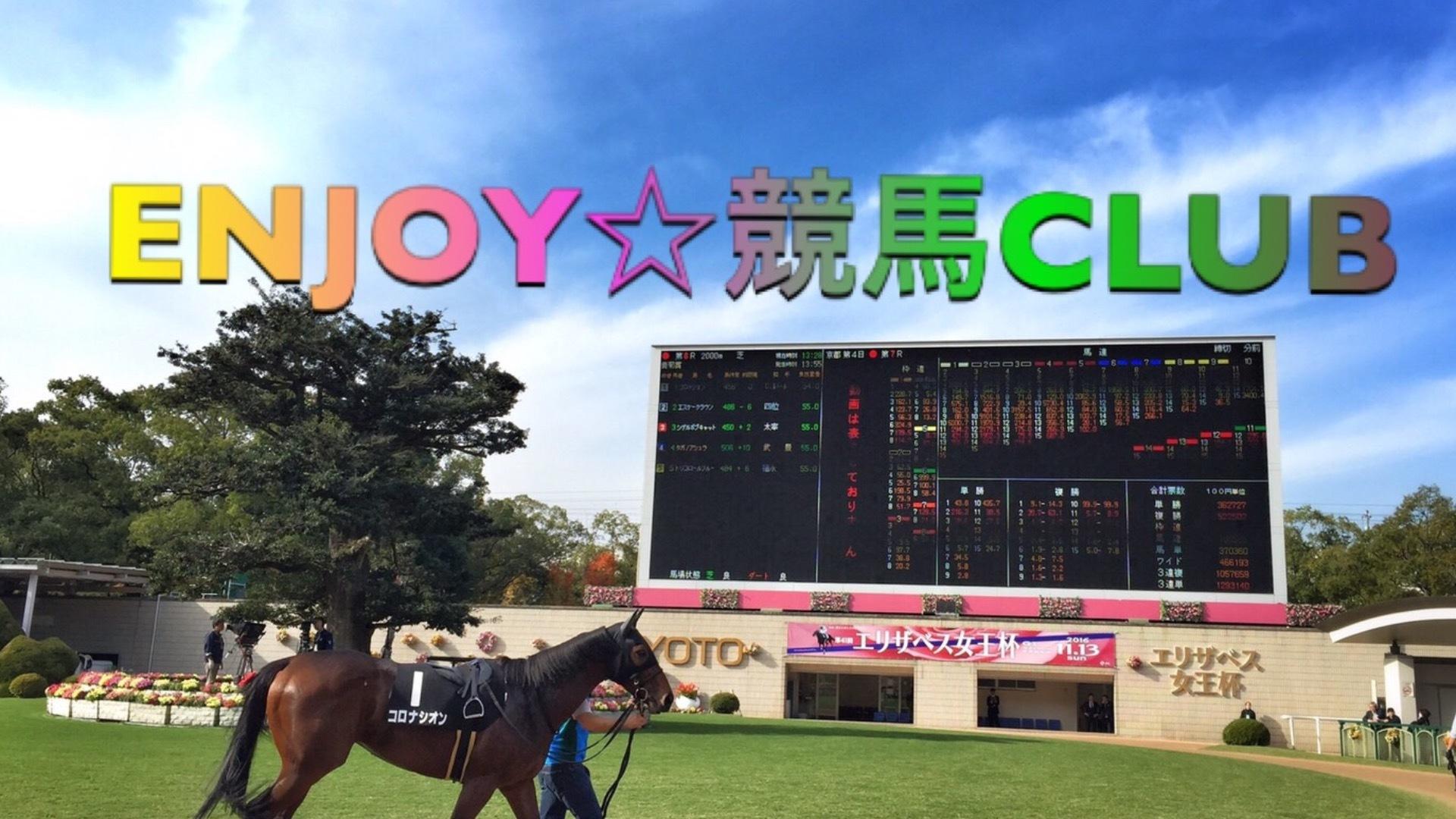 ENJOY☆競馬CLUB