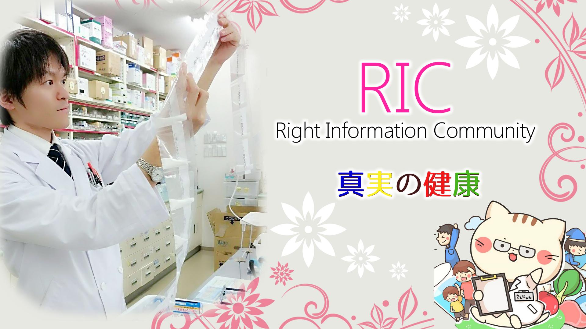 RIC 正しい健康情報交流会