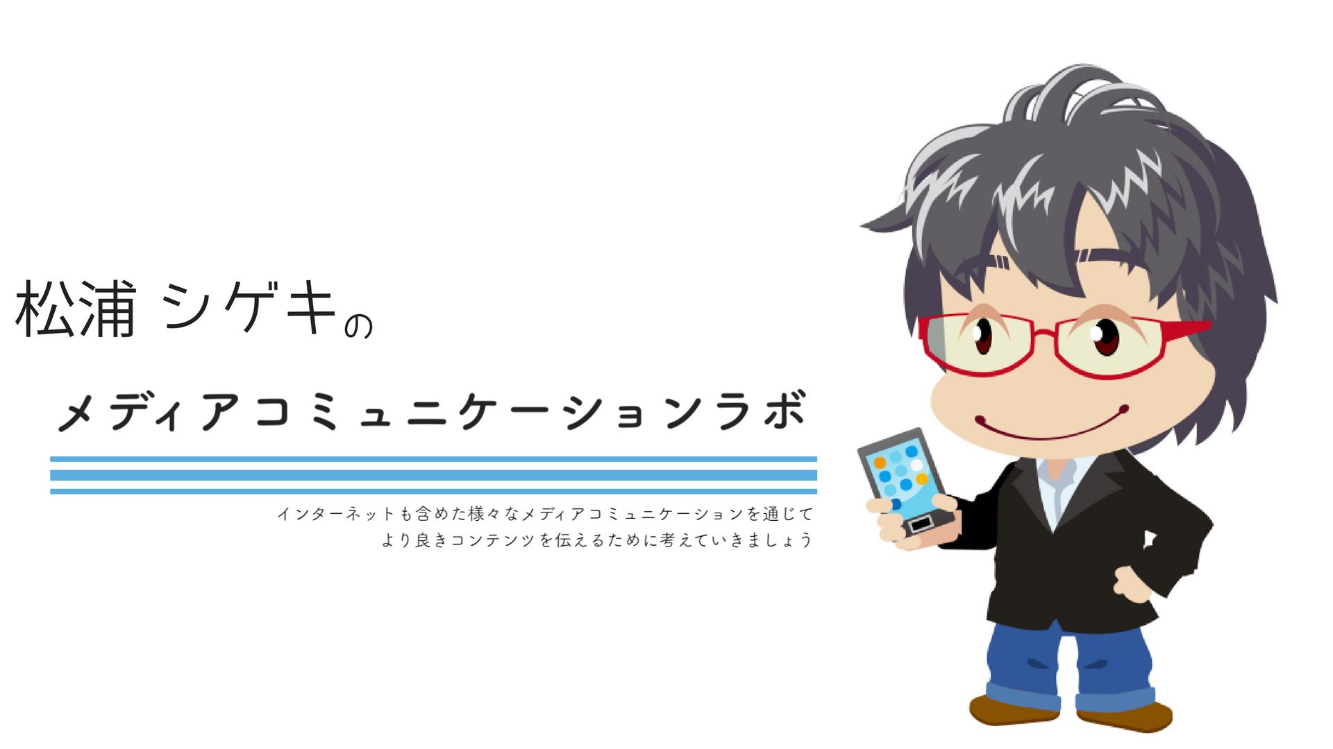 松浦シゲキの「メディアコミュニケーションラボ」
