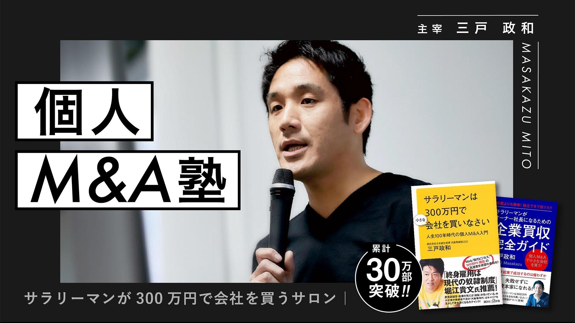 三戸政和 - サラリーマンが300万円で小さな会社を買うサロン - DMM オンラインサロン