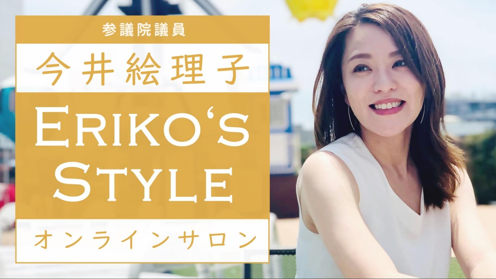 Eriko's Style -今井絵理子の公式オンラインサロン‐
