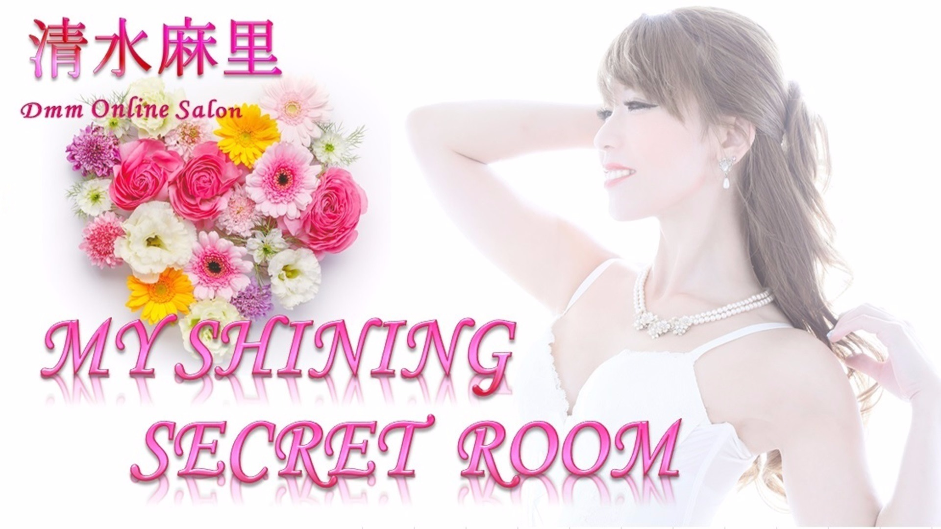 清水麻里 MY SHINING SECRET ROOM