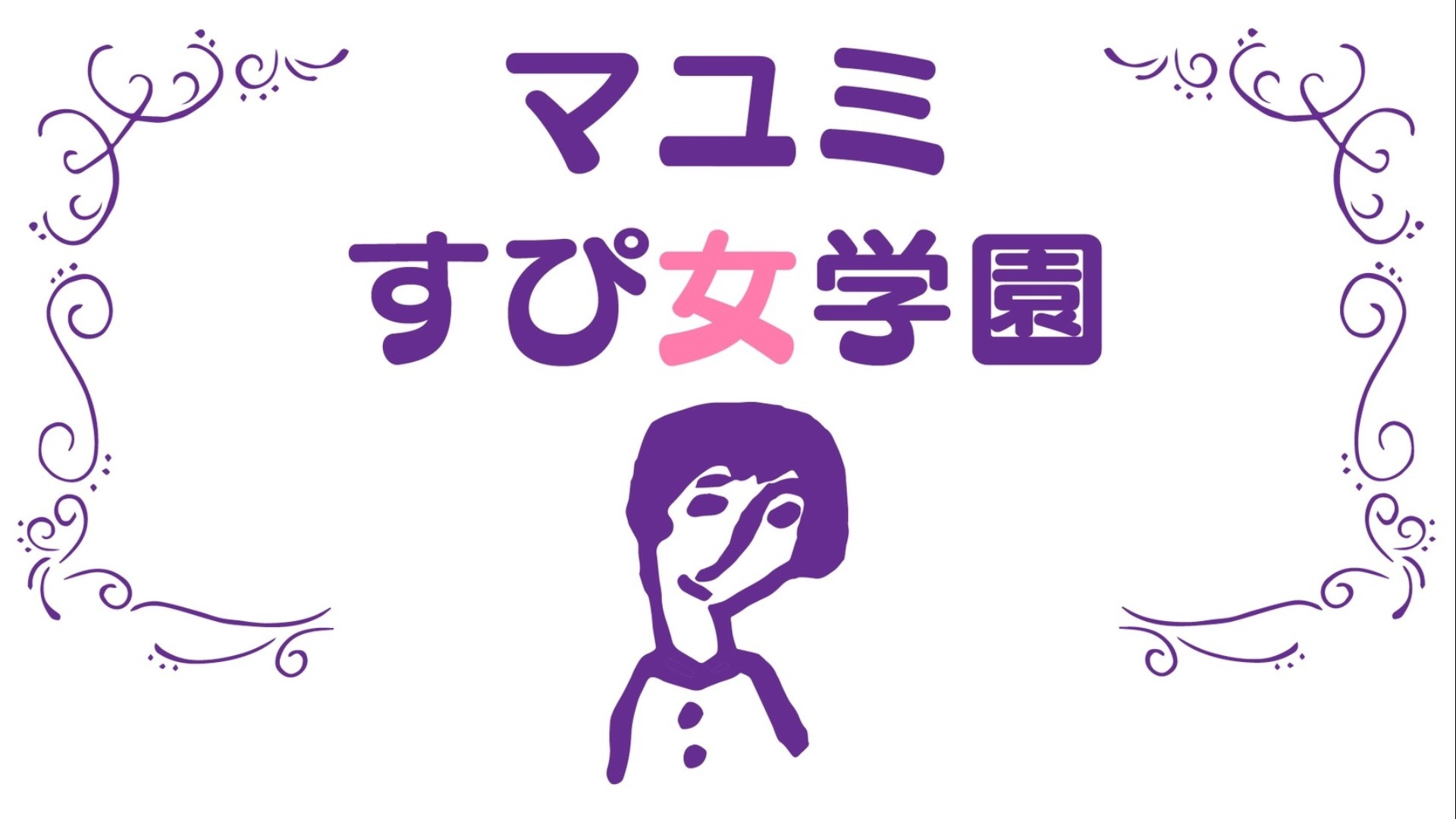 マユミすぴ女学園