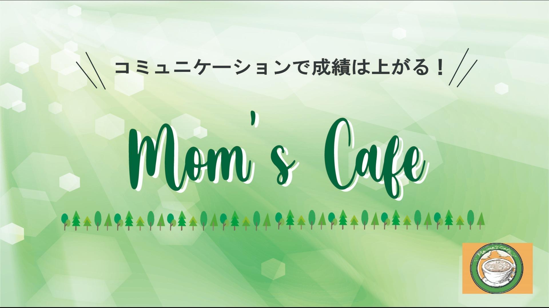 Mom's Cafe ~コミュニケーションで成績は上がる!~